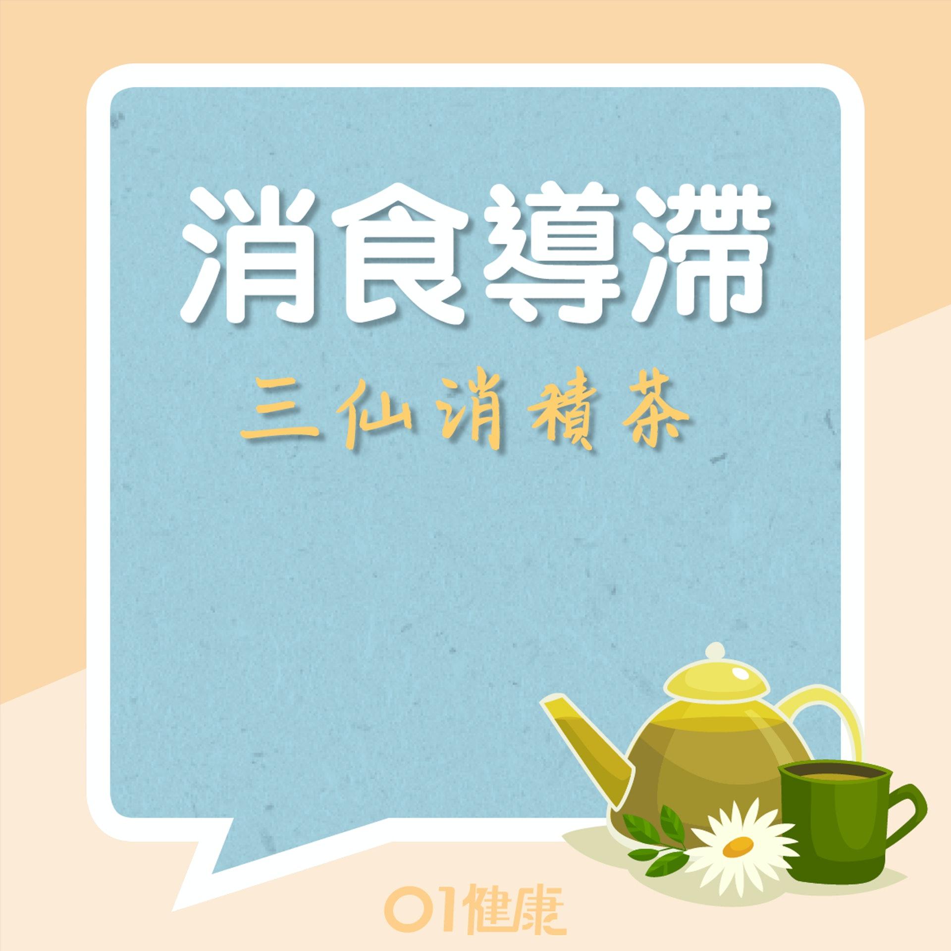 三仙消積茶食譜(01製圖)