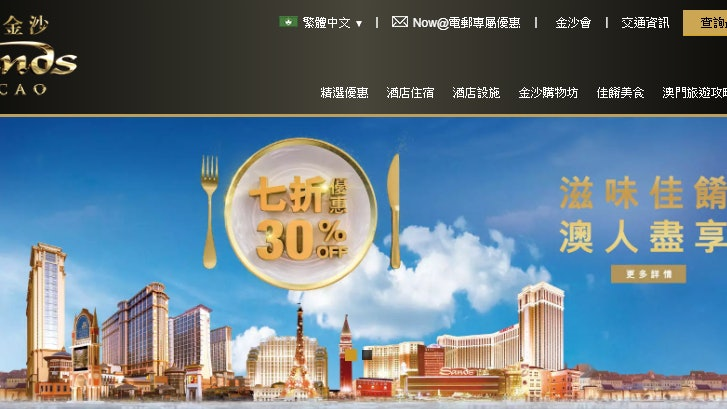 金沙中國與母企均不派息《彭博》﹕LVS擬收購渡假村|香港01|財經快訊