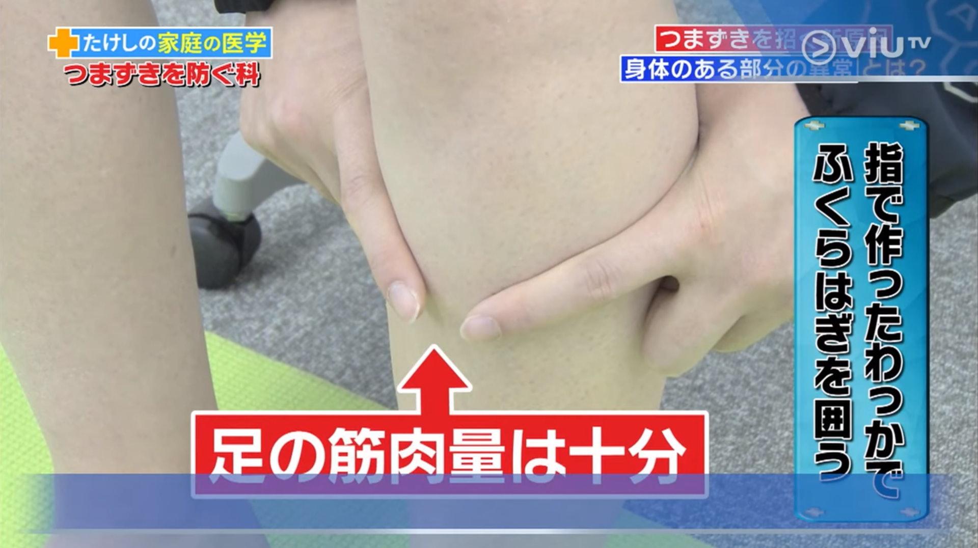 如果雙手圍得住小腿,就代表腳部肌肉量不足!(viu TV《恐怖醫學》電視截圖)