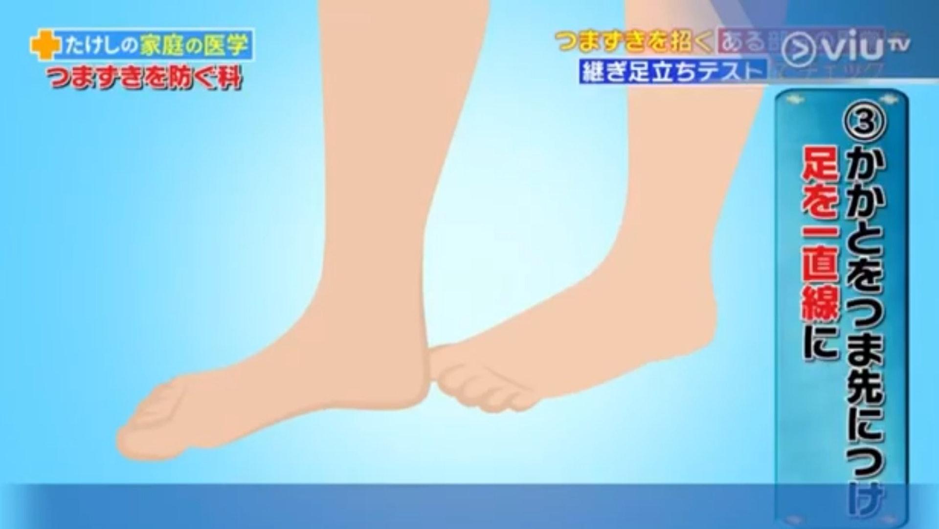 2. 把其中一隻腳放在另一隻腳的正前方,腳跟碰着腳尖,兩腳需呈直線。(viu TV《恐怖醫學》電視截圖)