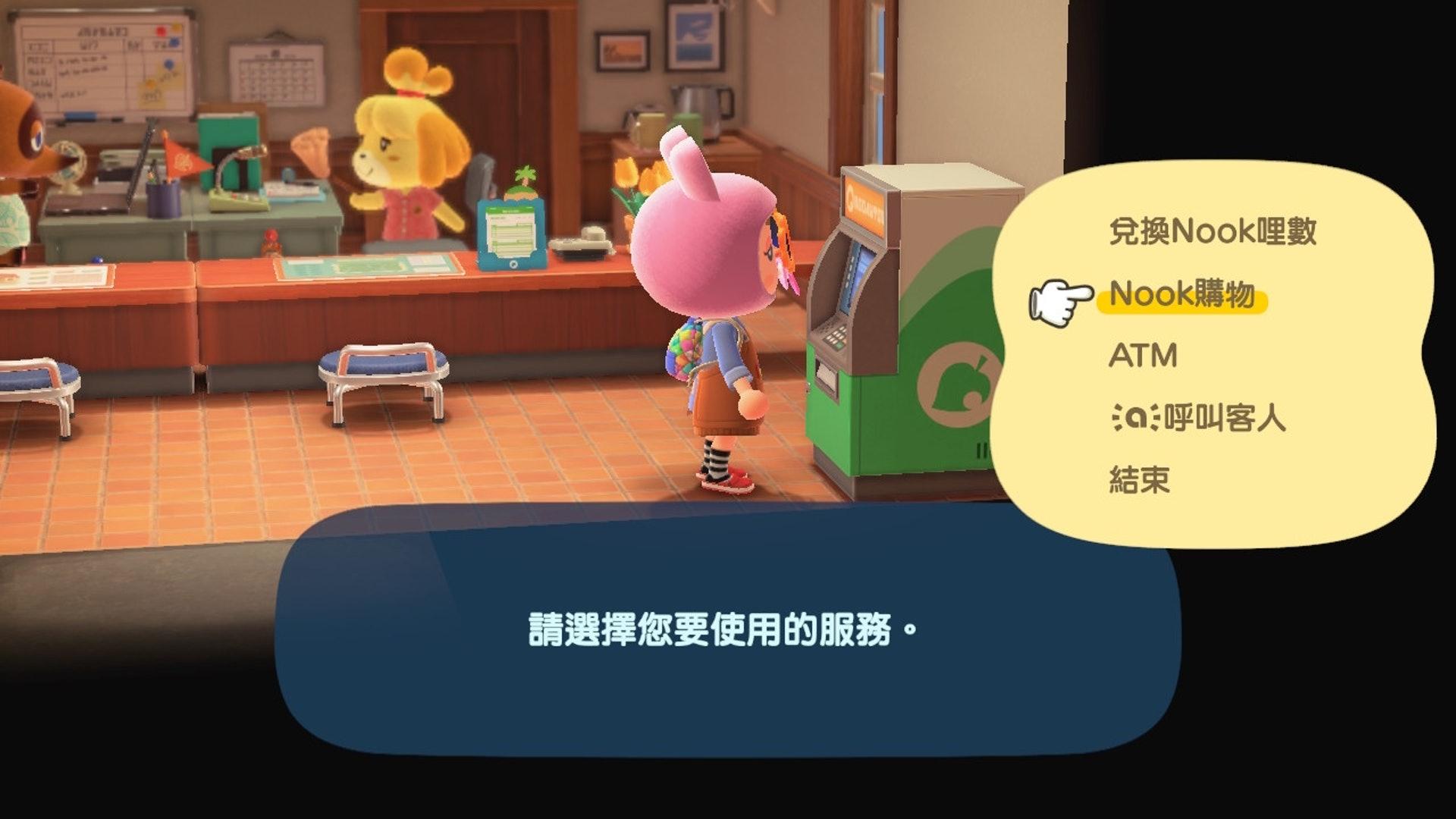 兌換成功後,可在「狸端機」的「Nook 購物」買到活動物品(遊戲截圖)