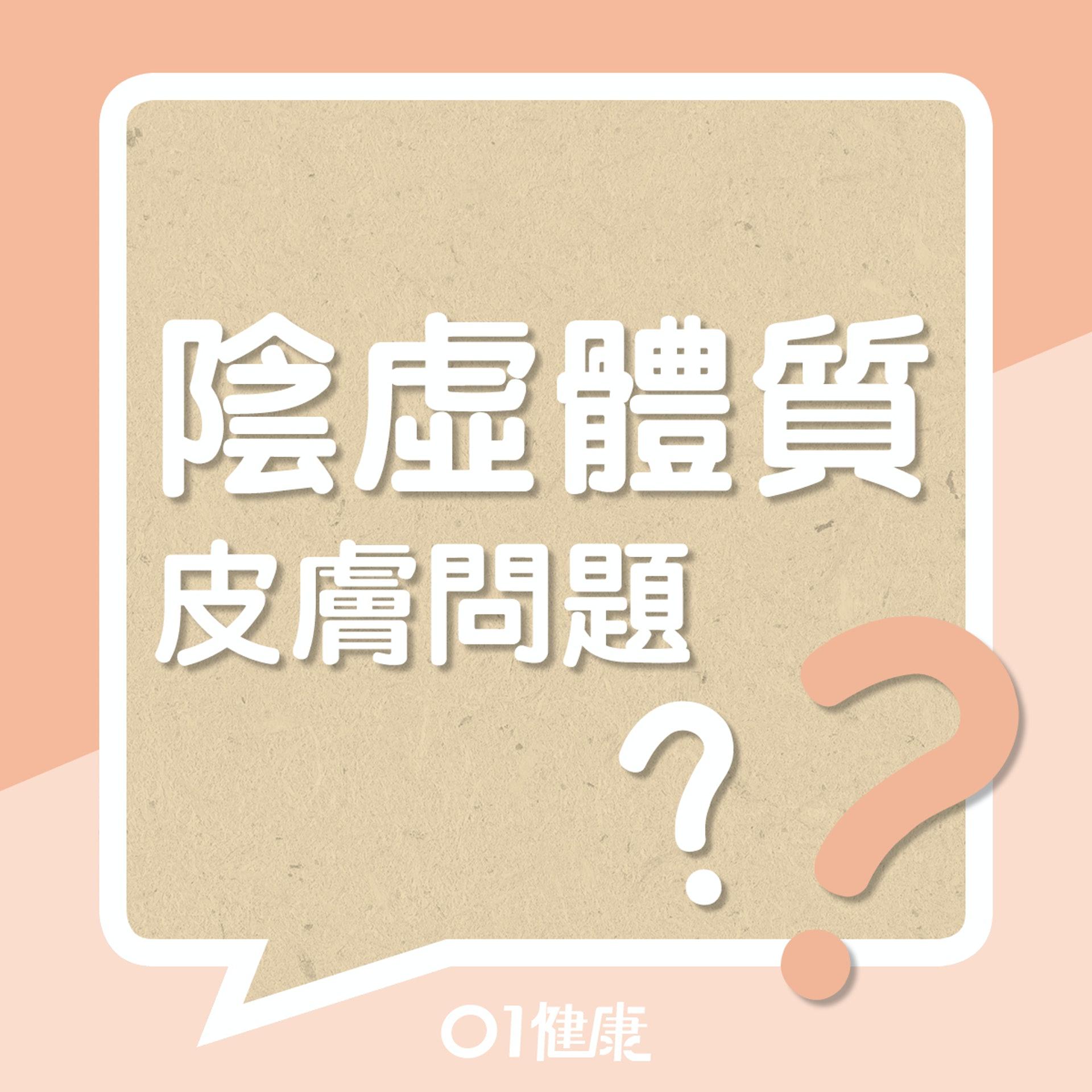 陰虛體質皮膚問題?(01製圖)