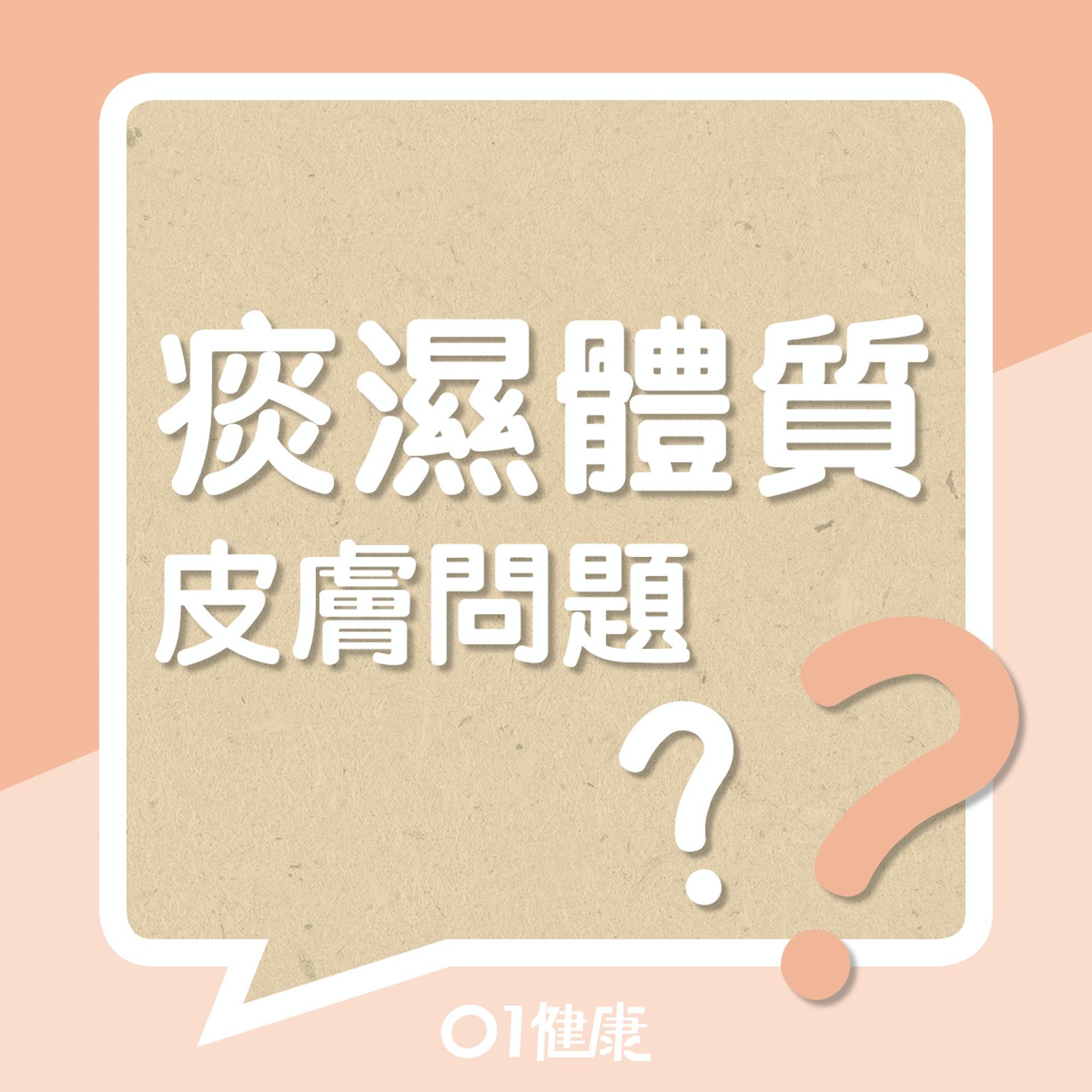 痰濕體質皮膚問題?(01製圖)