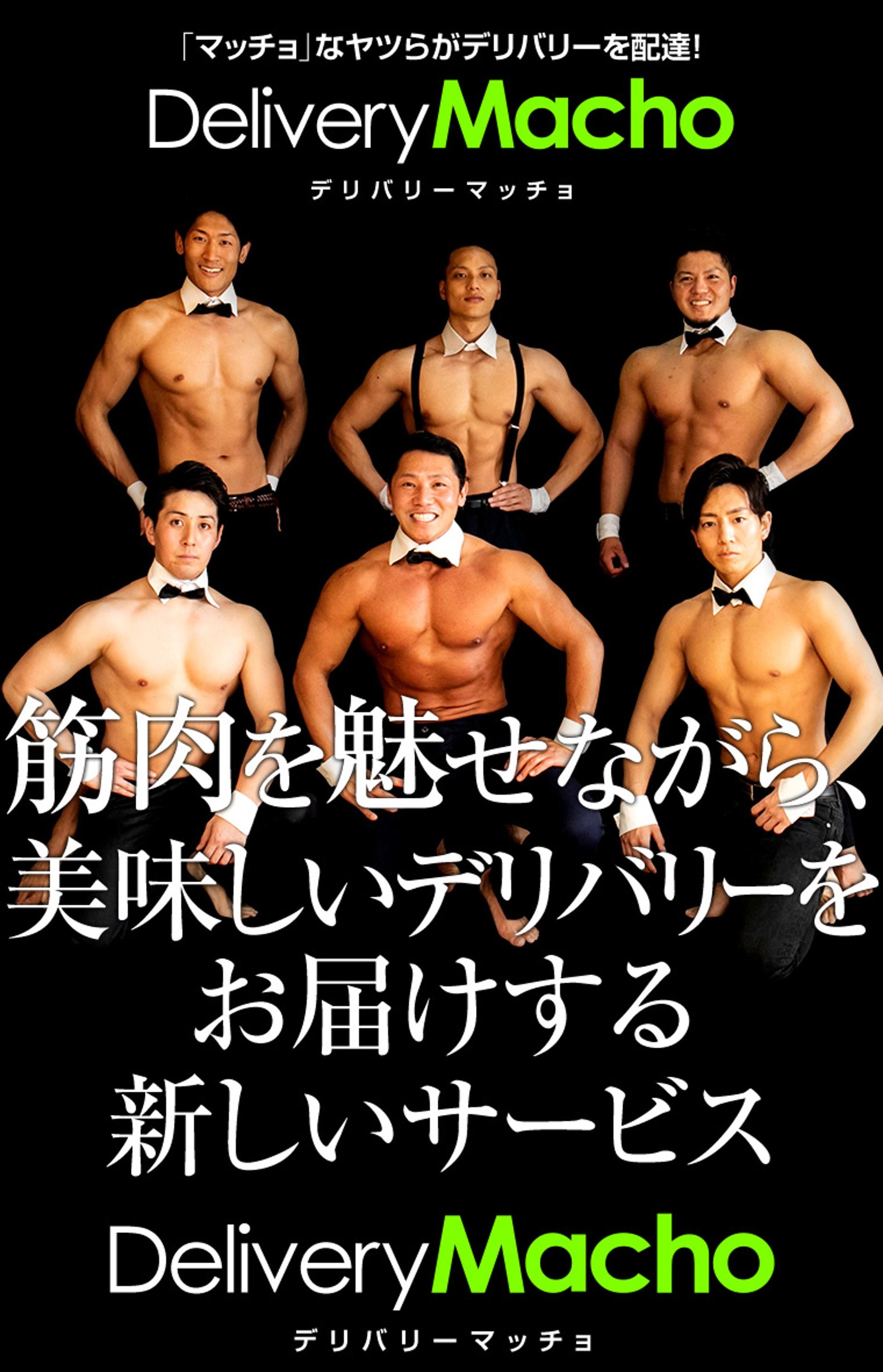 日本這家外送員都是猛男來著!