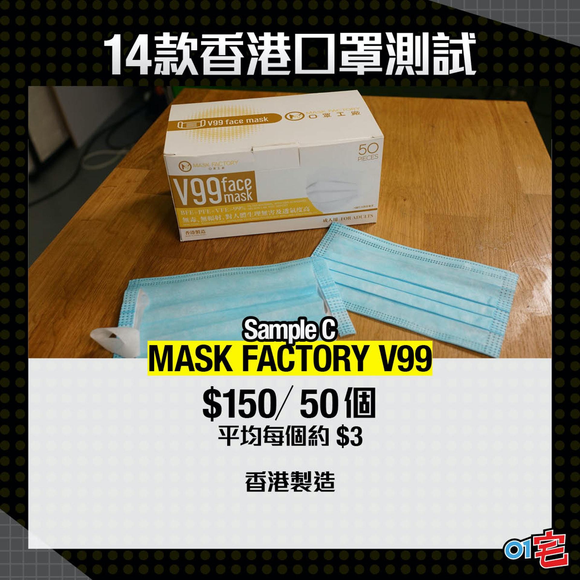 MASK FACTORY V99