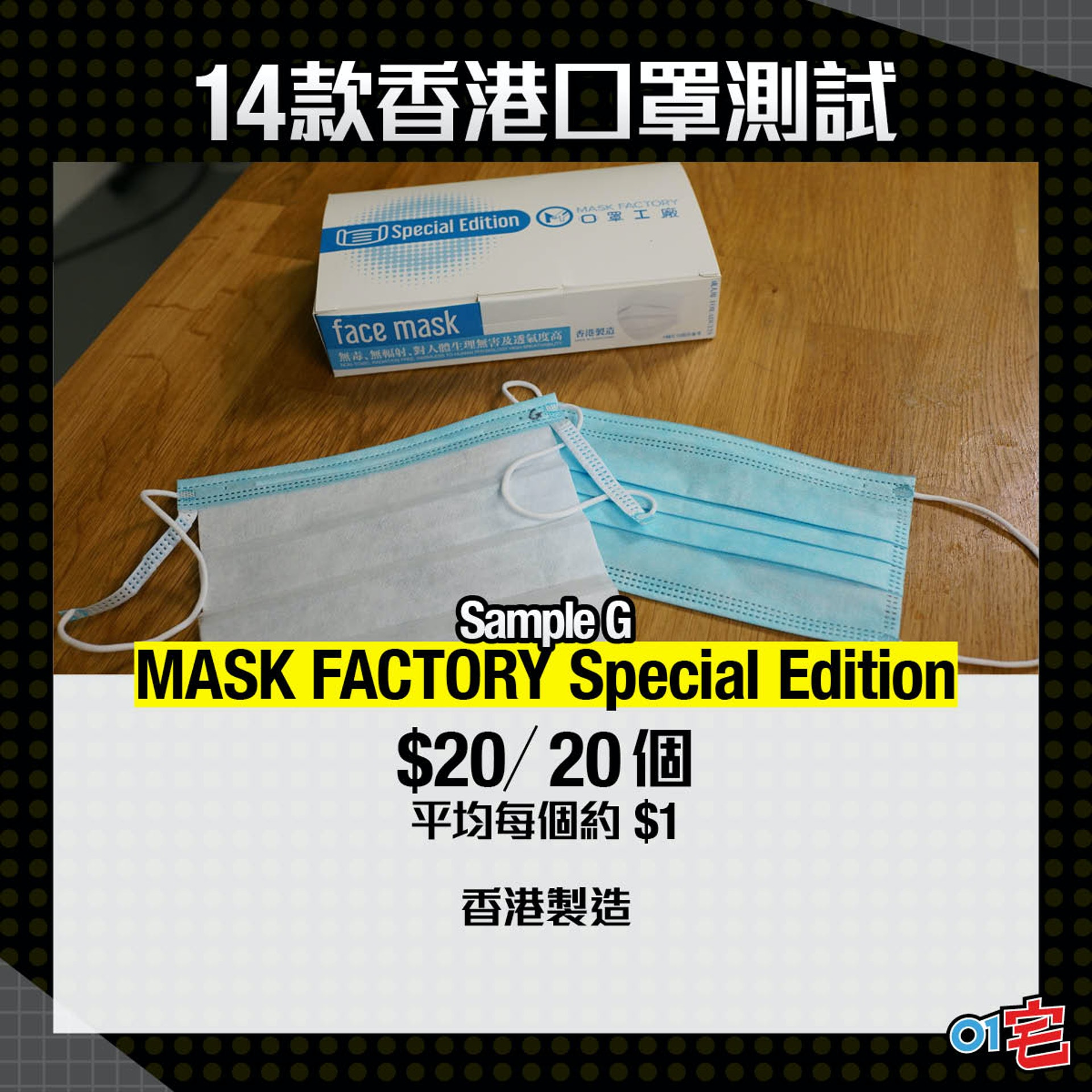 MASK FACTORY Special Edition