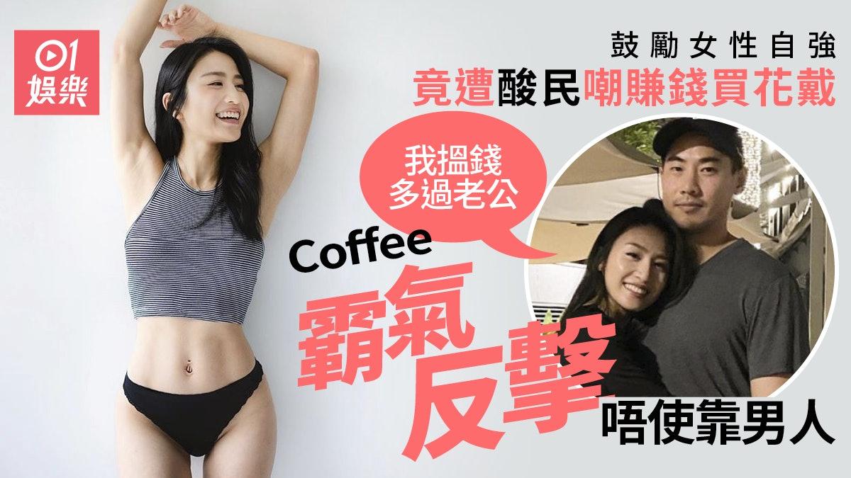 Coffee鼓勵女性當自強遭網友嘲諷 霸氣反擊:我唔鍾意靠男人