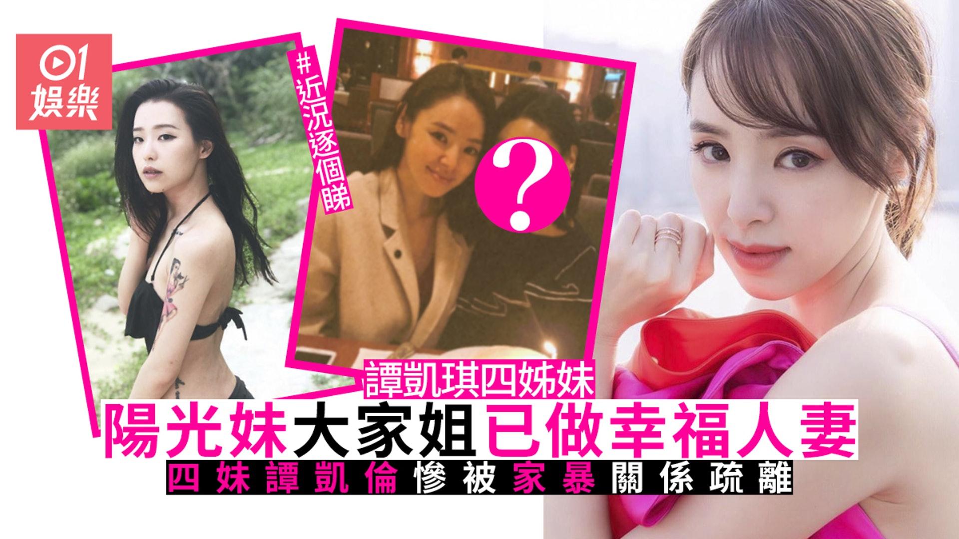 譚凱琪四姊妹年少入行 餅印大家姐譚凱欣原來係「陽光妹」