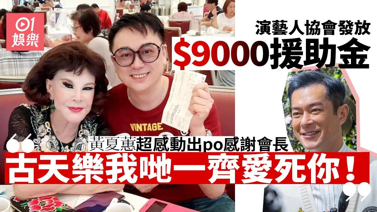古天樂向電影界派$9,000援助金 麥包黃夏蕙極快收到支票表示感謝