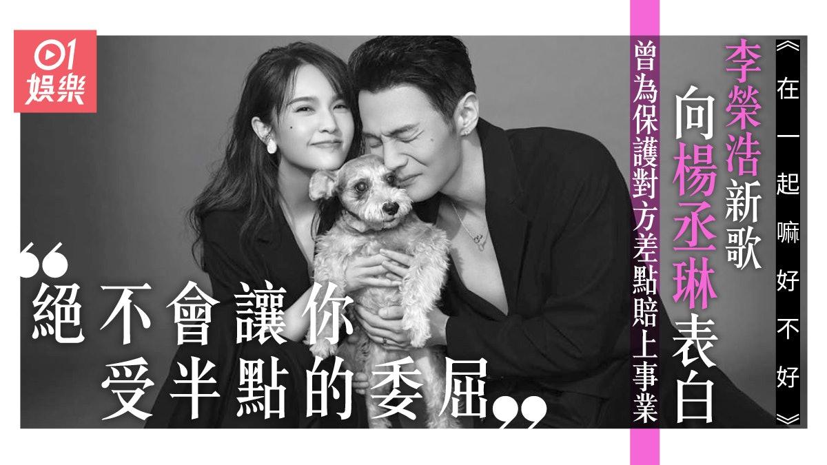 李榮浩以新歌作生日禮物 歌詞憶與楊丞琳曖昧期的甜蜜點滴