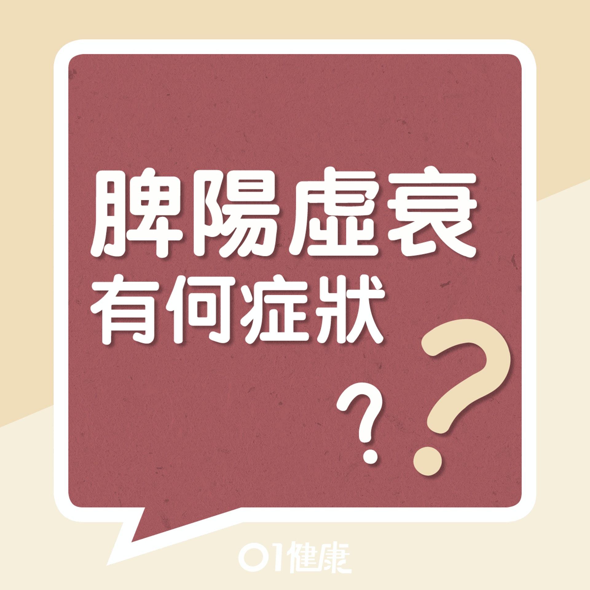 脾陽虛衰有什麼症狀?(01製圖)