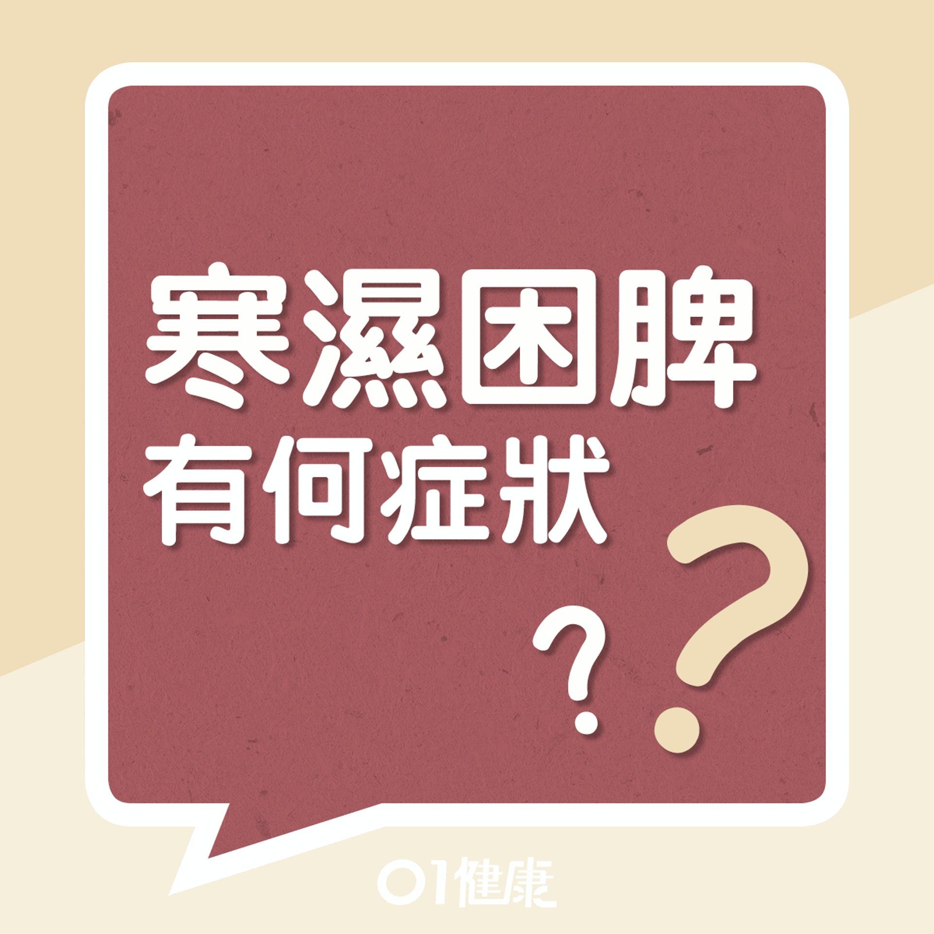 寒濕困脾有什麼症狀?(01製圖)