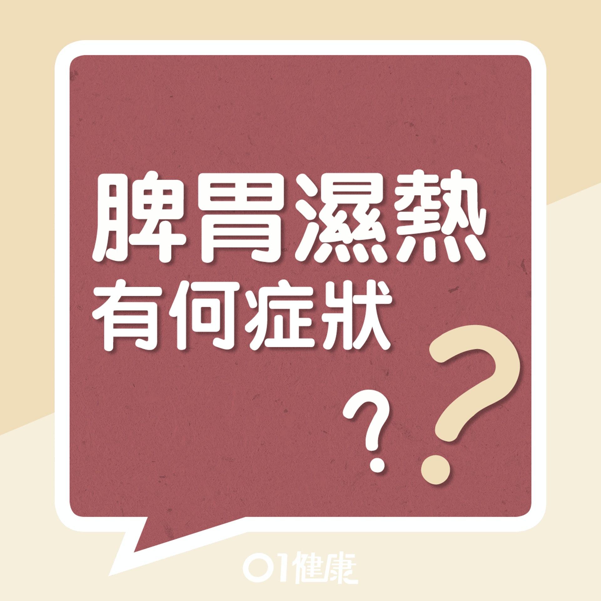脾胃濕熱有什麼症狀?(01製圖)