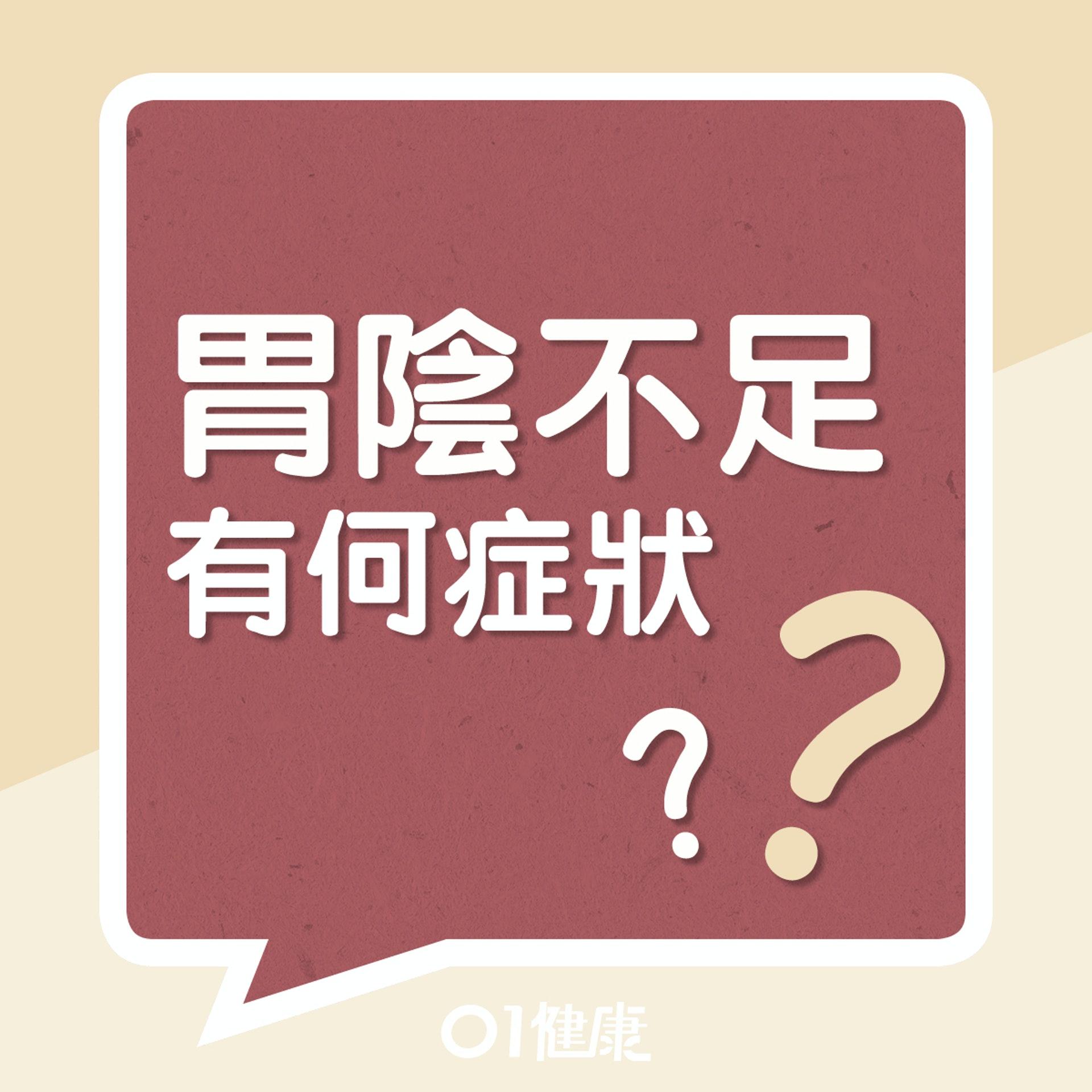 胃陰不足有什麼症狀?(01製圖)