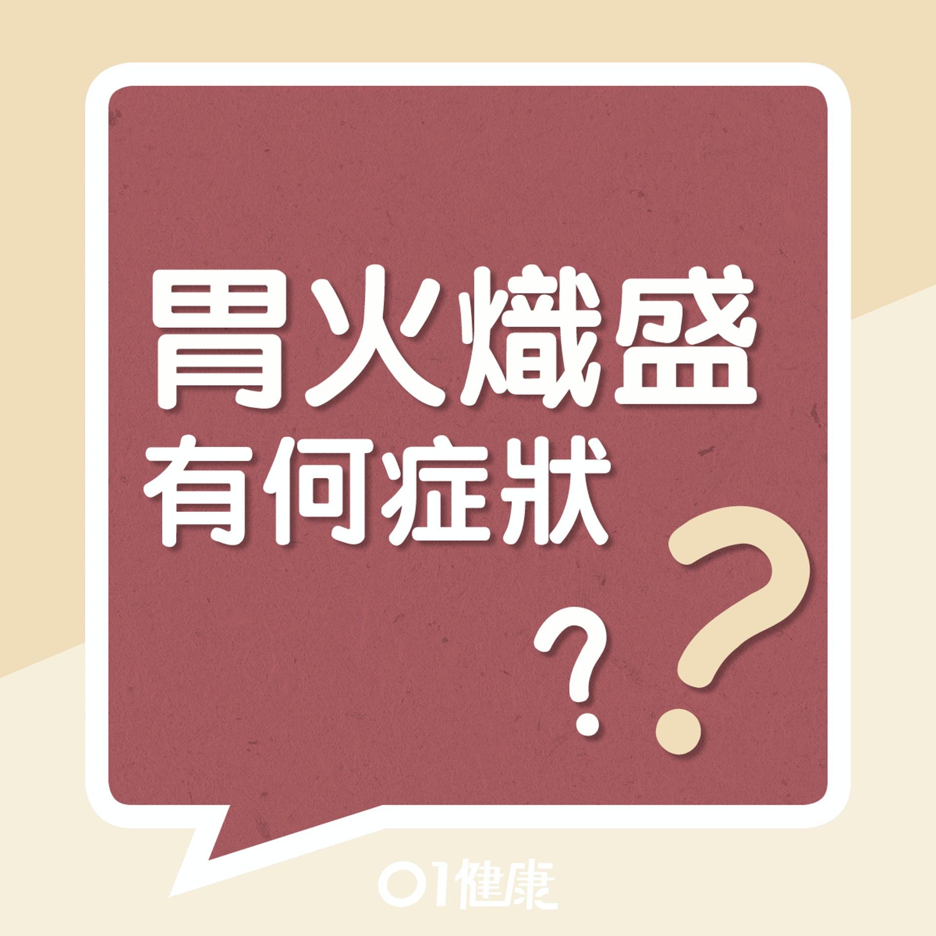 胃火熾盛有什麼症狀?(01製圖)