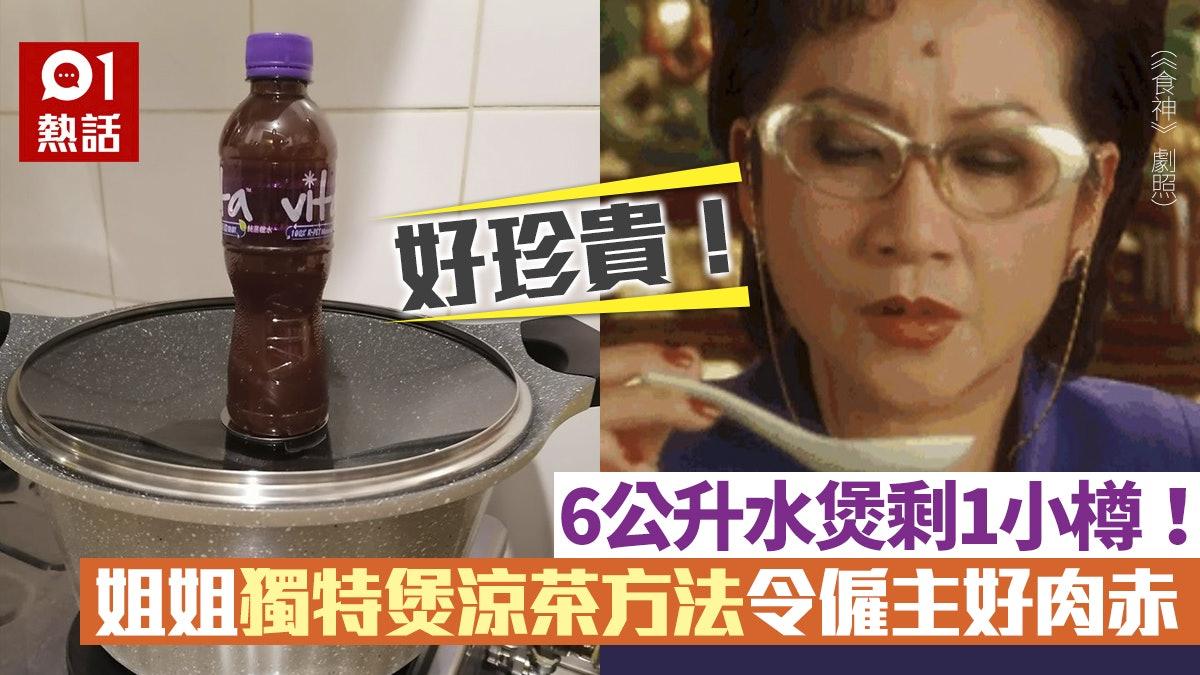 外傭煲涼茶當煲中藥 6升水煲剩1小樽 僱主無奈:煤氣費好貴啊