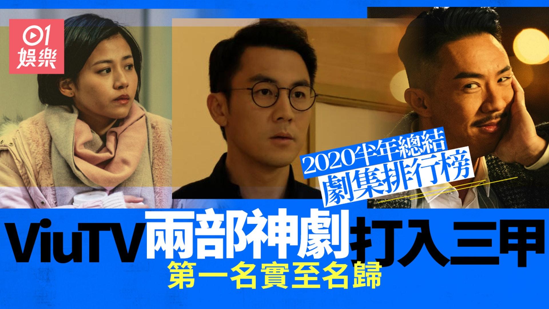 【2020半年總結】十套劇集排名 ViuTV四套上榜威脅TVB地位?