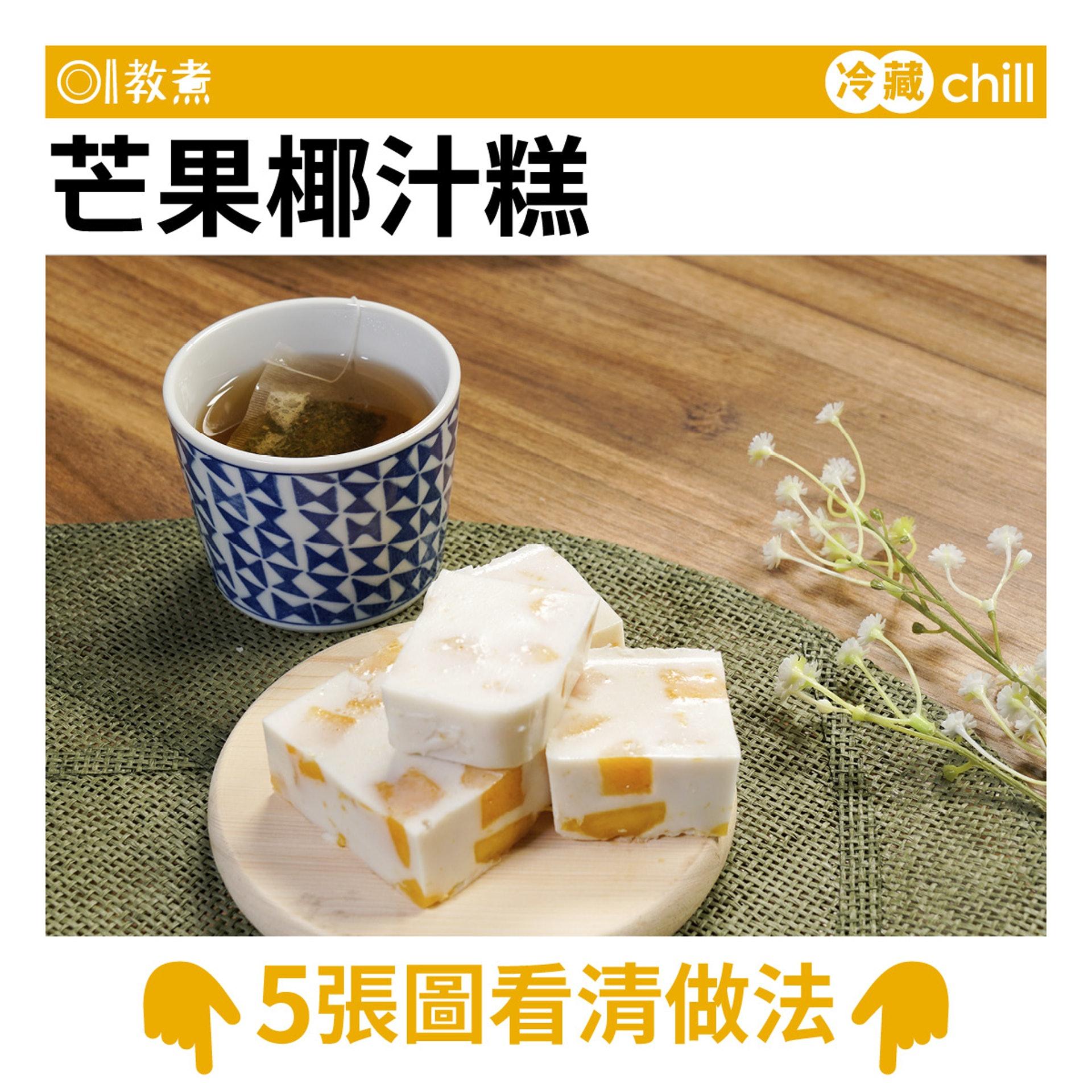 芒果椰汁糕食譜