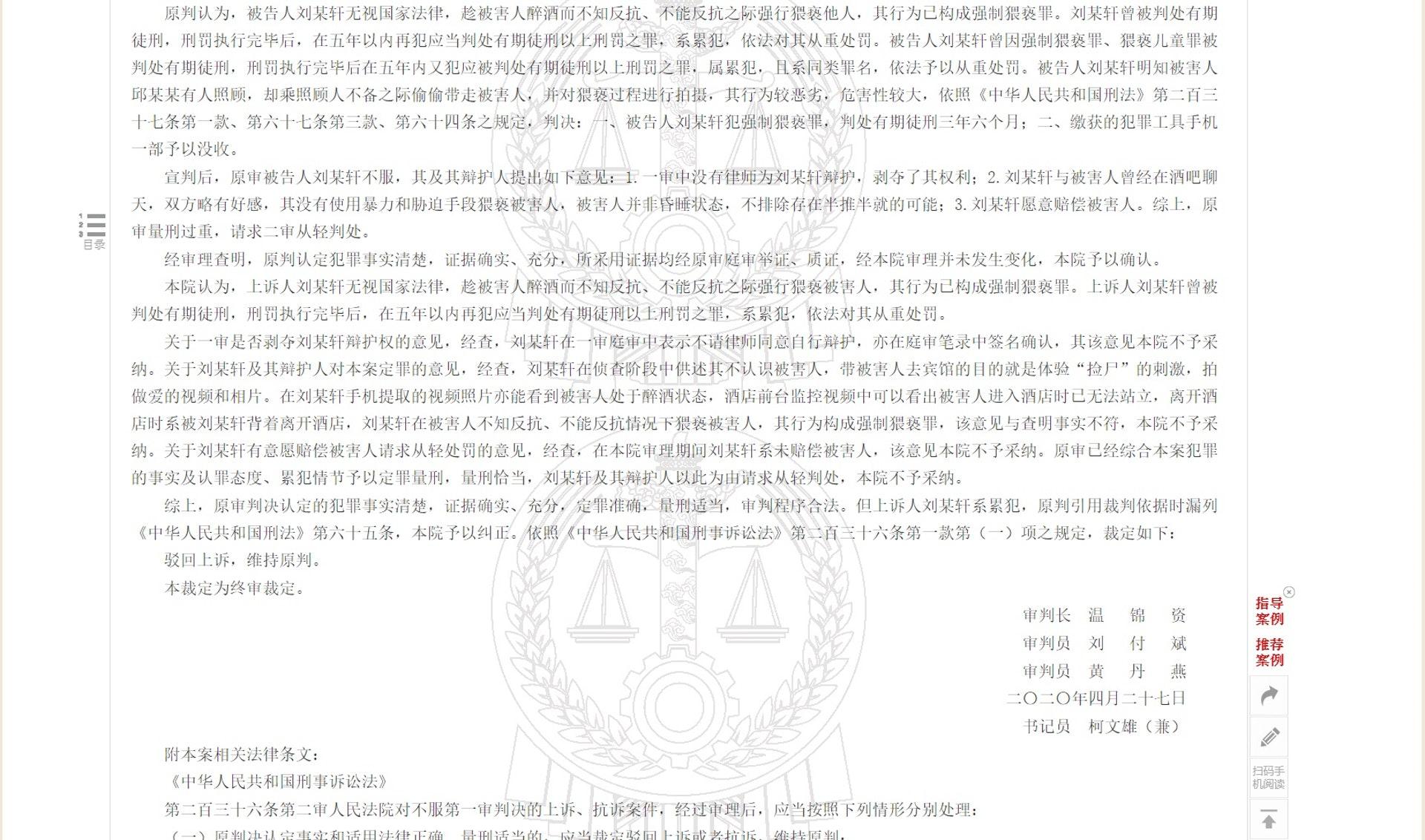 「中國裁判文書網」公布的一份二審刑事裁定書,顯示已有前科的劉馬車再犯「強制猥褻罪」,被判處有期徒刑3年6個月。(網頁截圖)