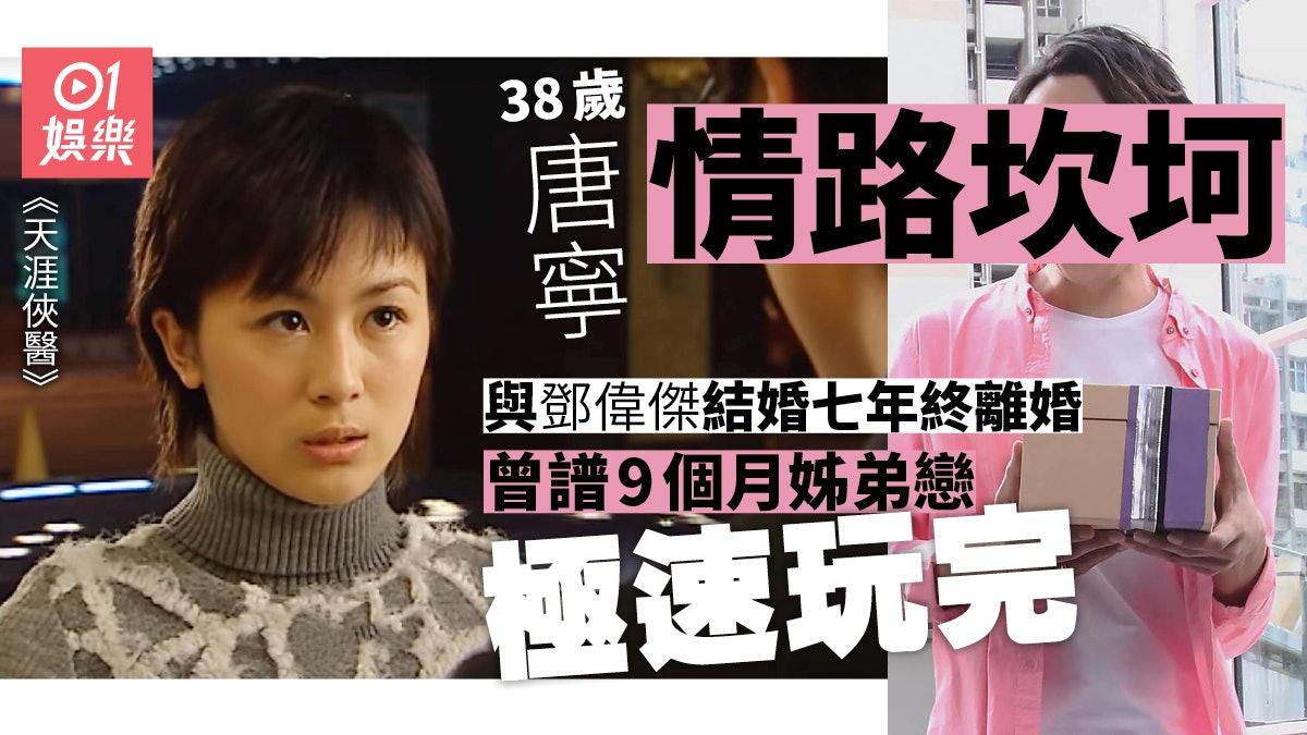 【天涯俠醫】38歲唐寧情路坎坷 與舞台劇才子鄧偉傑不敵七年之癢