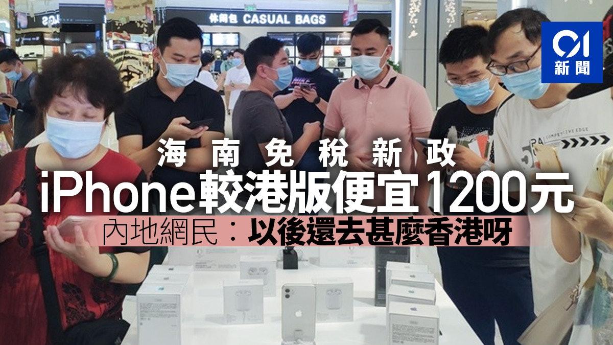 海南免稅新政|iPhone平過港版1200元 內地網民:以後不去香港買