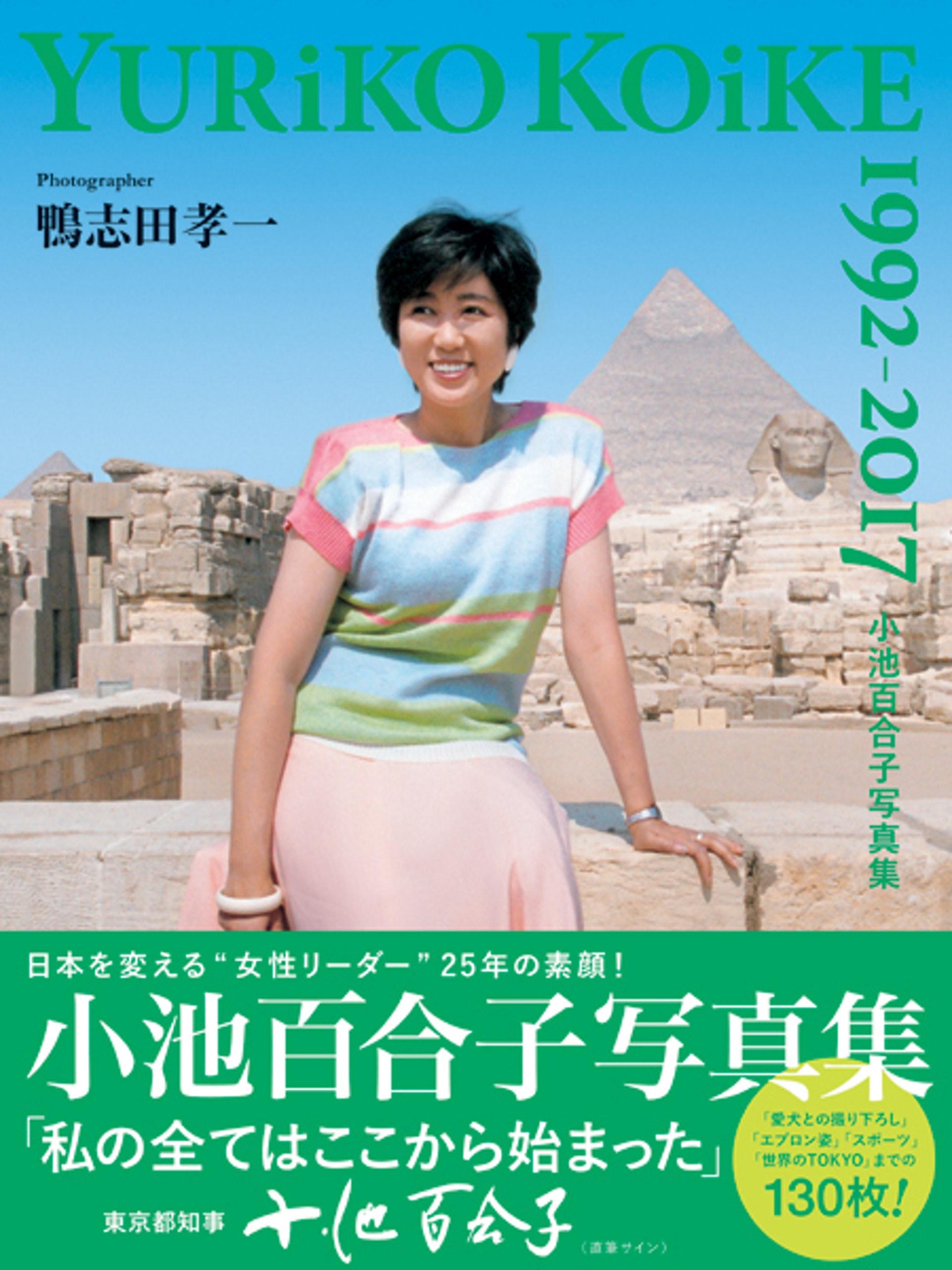 小池 百合子 女帝 石井妙子著『女帝 小池百合子』ーサイコパスに翻弄された罪なき人々の涙ー