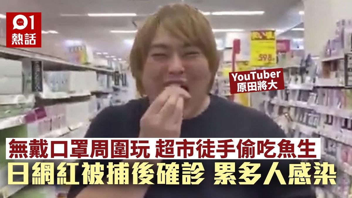 新冠肺炎|日本網紅超市偷吃剌身 盜竊被捕後確診 警員都受感染