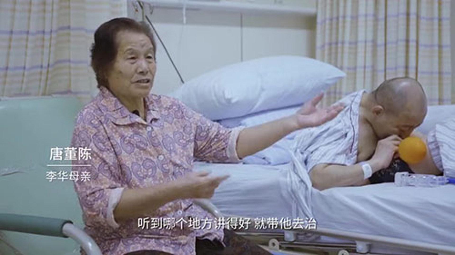 李華無法工作,母親由40多歲開始照顧兒子,至現在已經72歲了。(紀錄片截圖)
