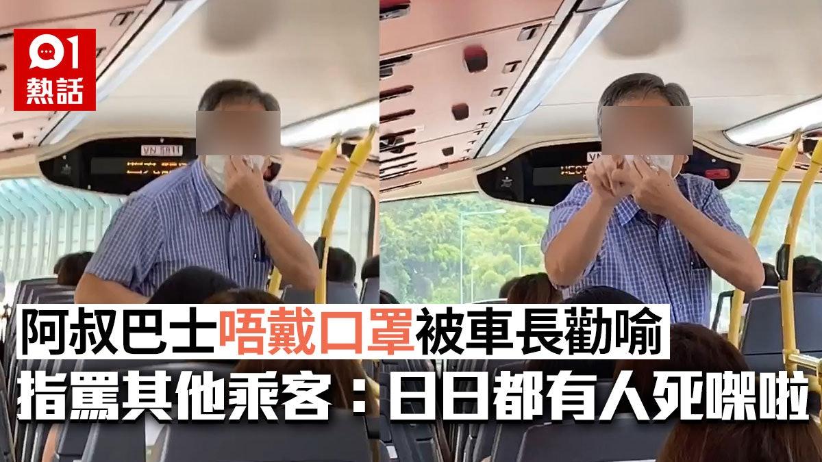 阿叔搭巴士唔戴口罩 被車長勸喻後反發惡爆罵戰:擺上網批鬥我呀