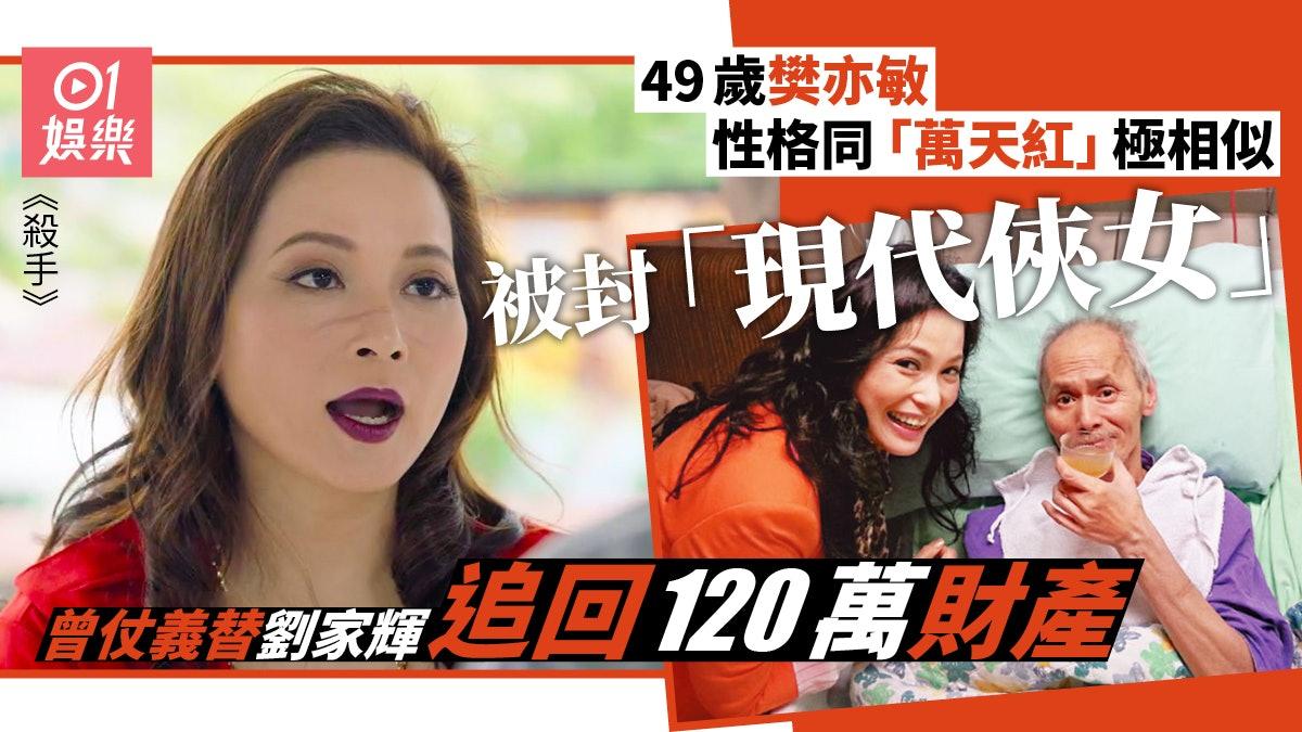 【殺手】樊亦敏曾為劉家輝追回財產 18歲已做第一代陽光妹勁仙氣