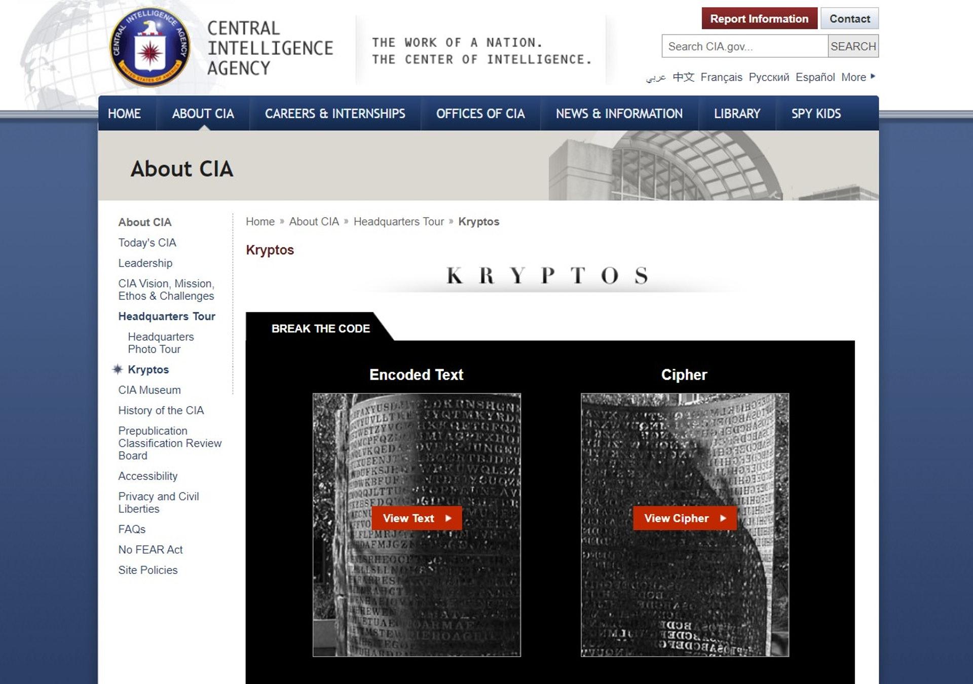 美國CIA總部30年未解之謎 跟摩斯密碼有87像!