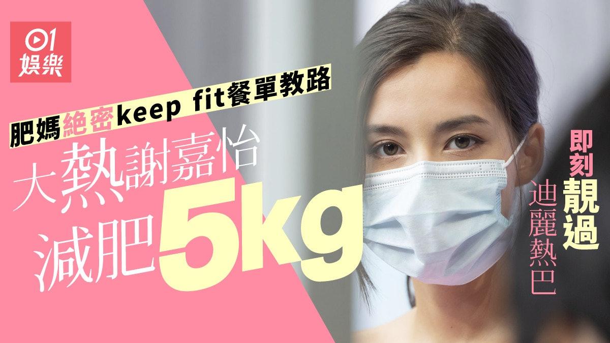 【港姐2020】謝嘉怡獲肥媽教路食減肥餐單 三星期激減5kg