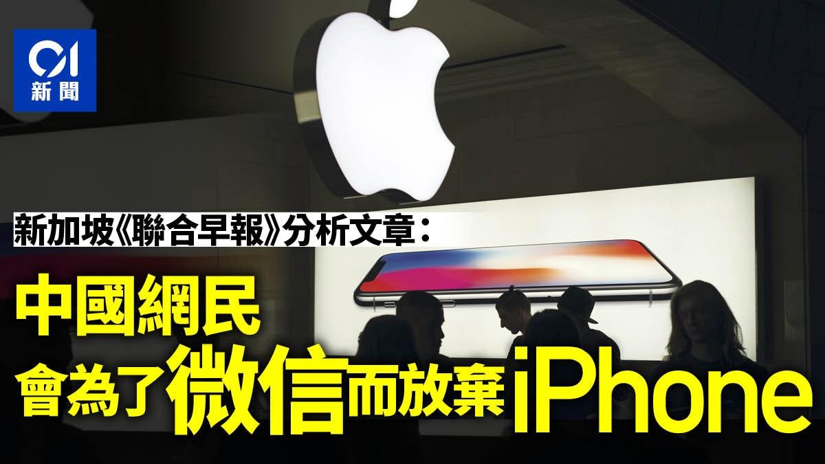 【封殺微信】新媒:中國網民會很現實地為了微信而放棄iPhone