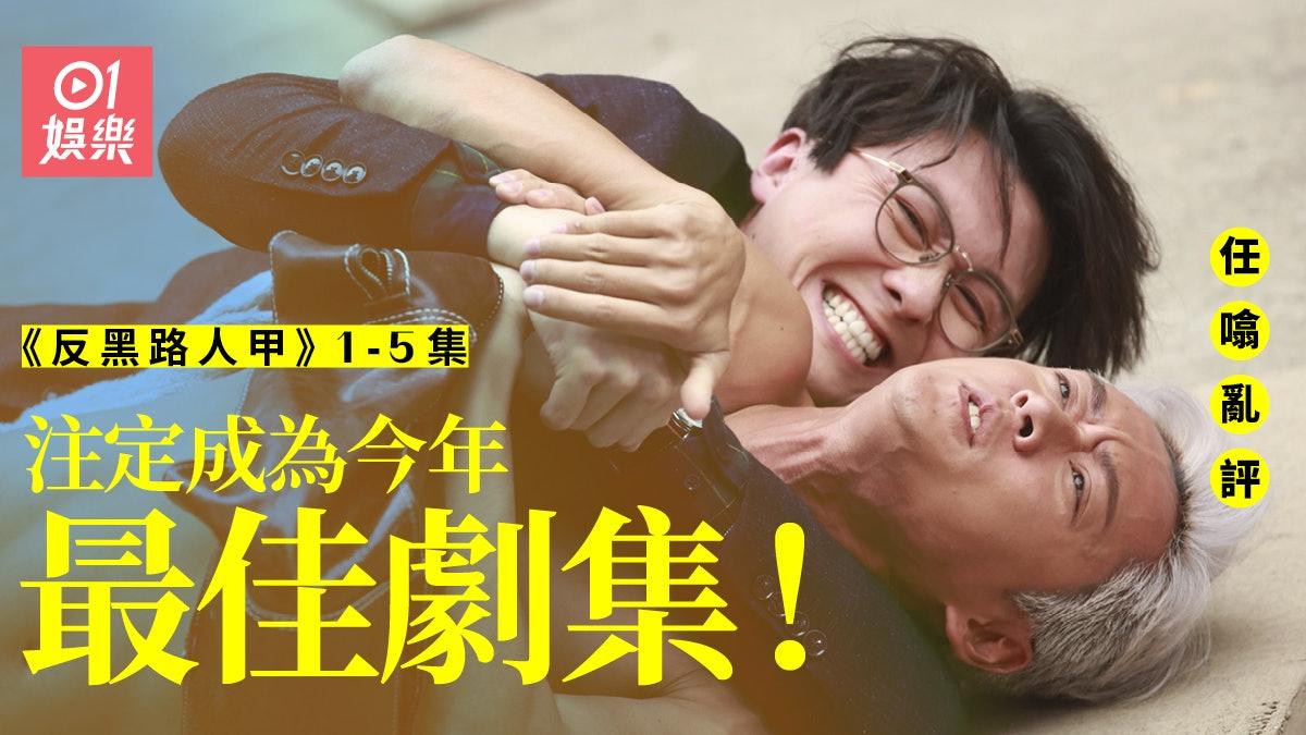 【反黑路人甲】今年睇過最有誠意嘅TVB劇|任噏亂評