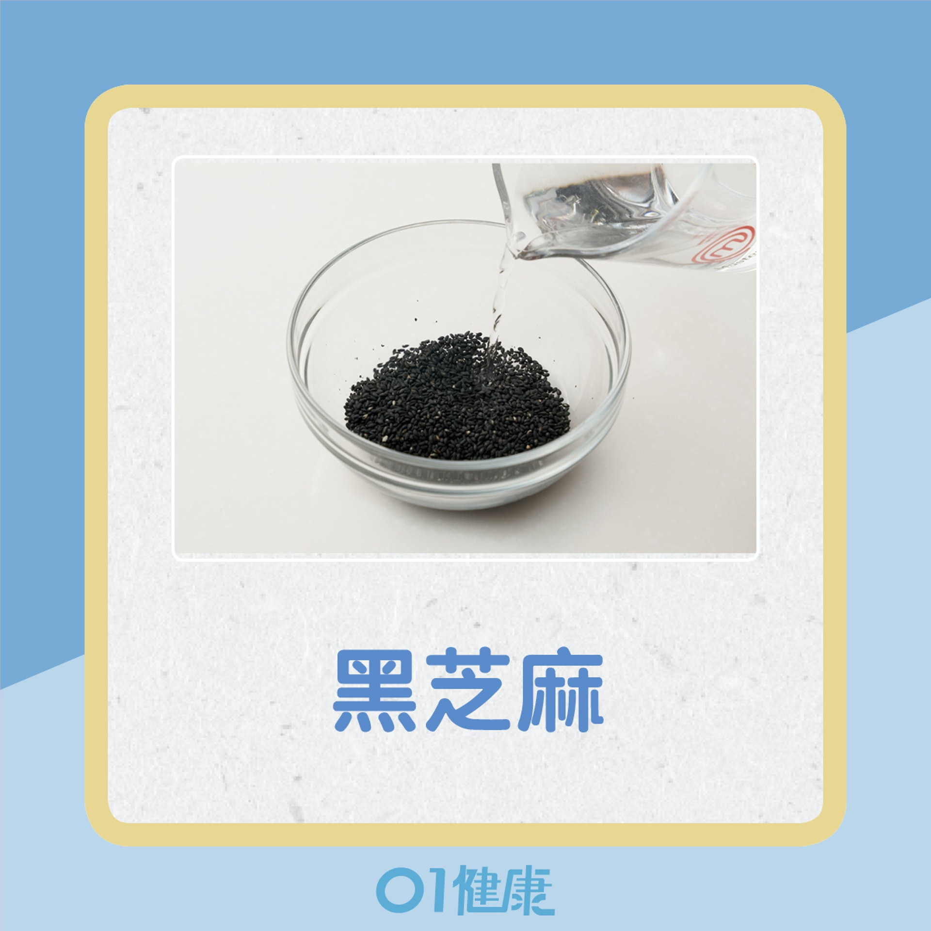 黑色食物(01製圖)