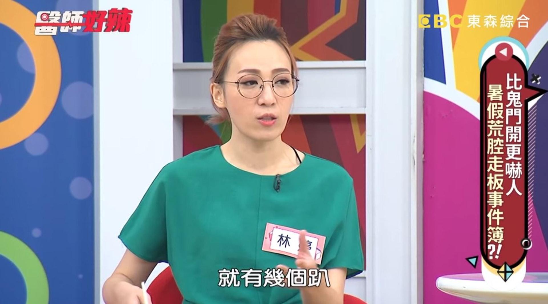 台灣護理師林婷指出,現在網路媒介太盛行,許多年輕人趁著暑假狂約PARTY。(《醫師好辣》截圖)