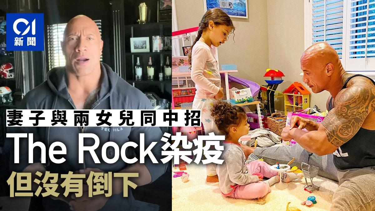 【新冠肺炎】美國影星「The Rock」狄維莊遜與妻女同確診