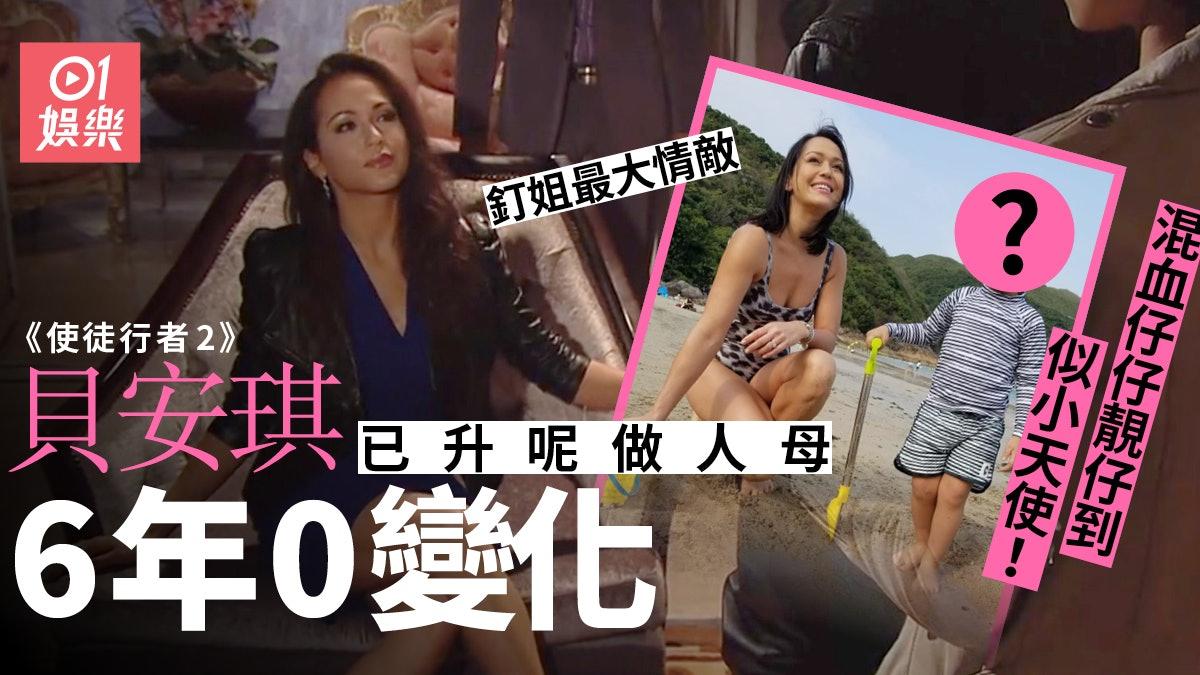 【使徒行者】佘詩曼劇中唯一情敵 貝安琪升呢人母近況曝光