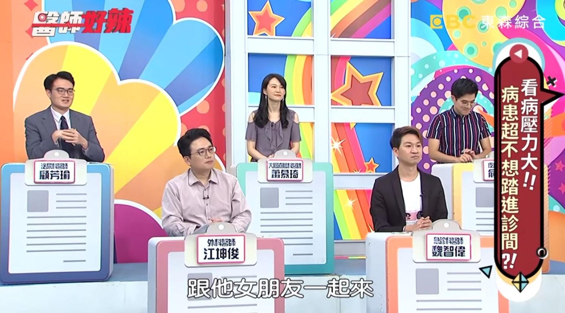 台灣泌尿科醫生顧芳瑜在《醫師好辣》節目中分享,某天半夜急診室來了一名20歲男子,由女友陪同就醫。(《醫師好辣》節目截圖)
