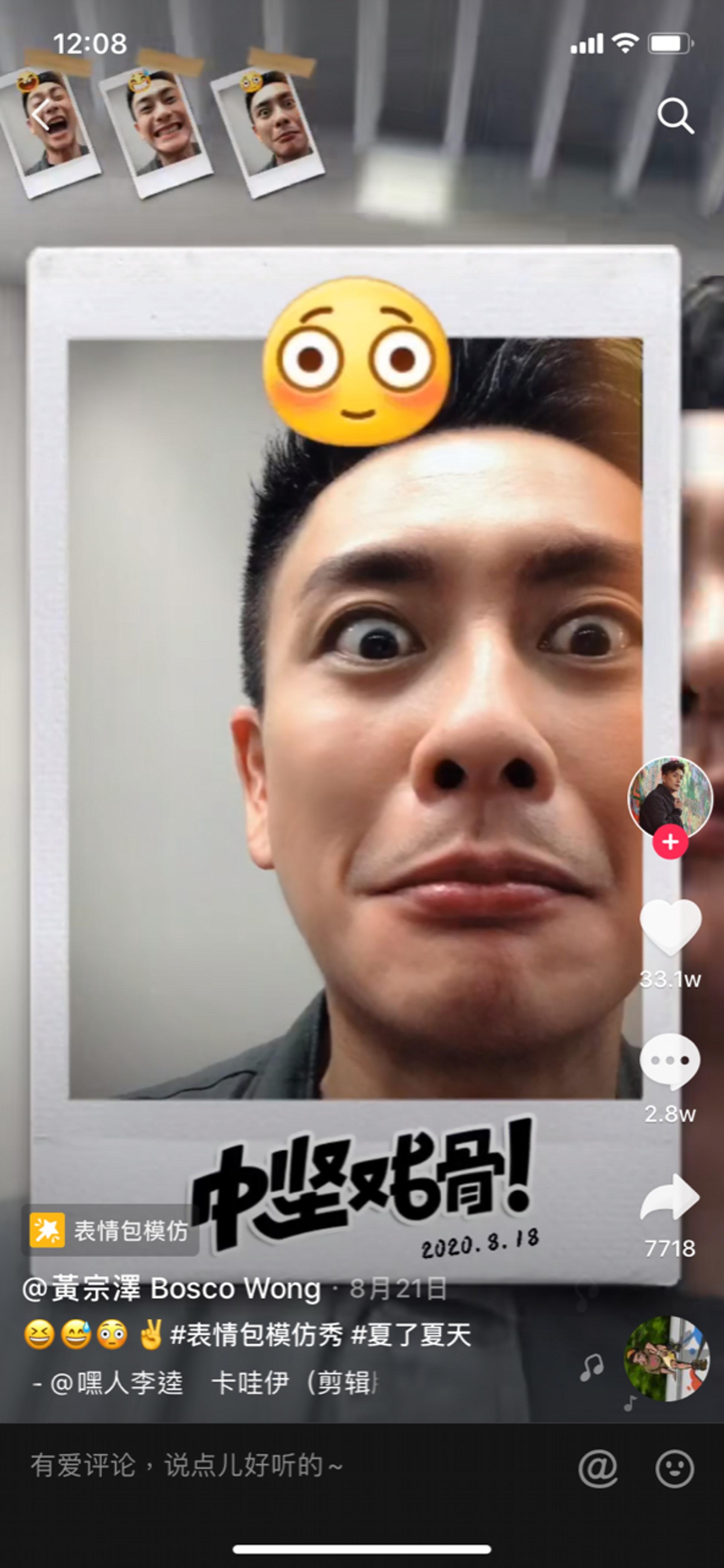Bosco神還原了各個emoji的可愛表情。(抖音截圖)