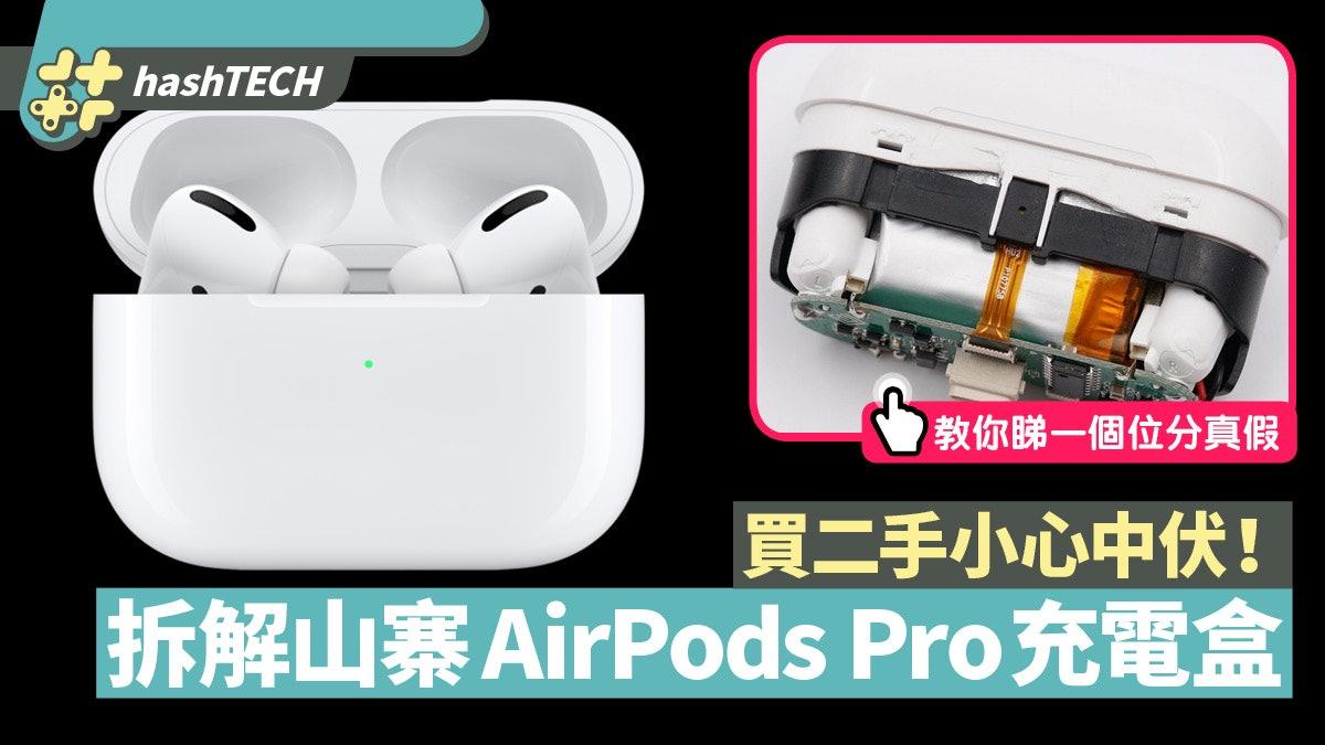 充電 airpods pro