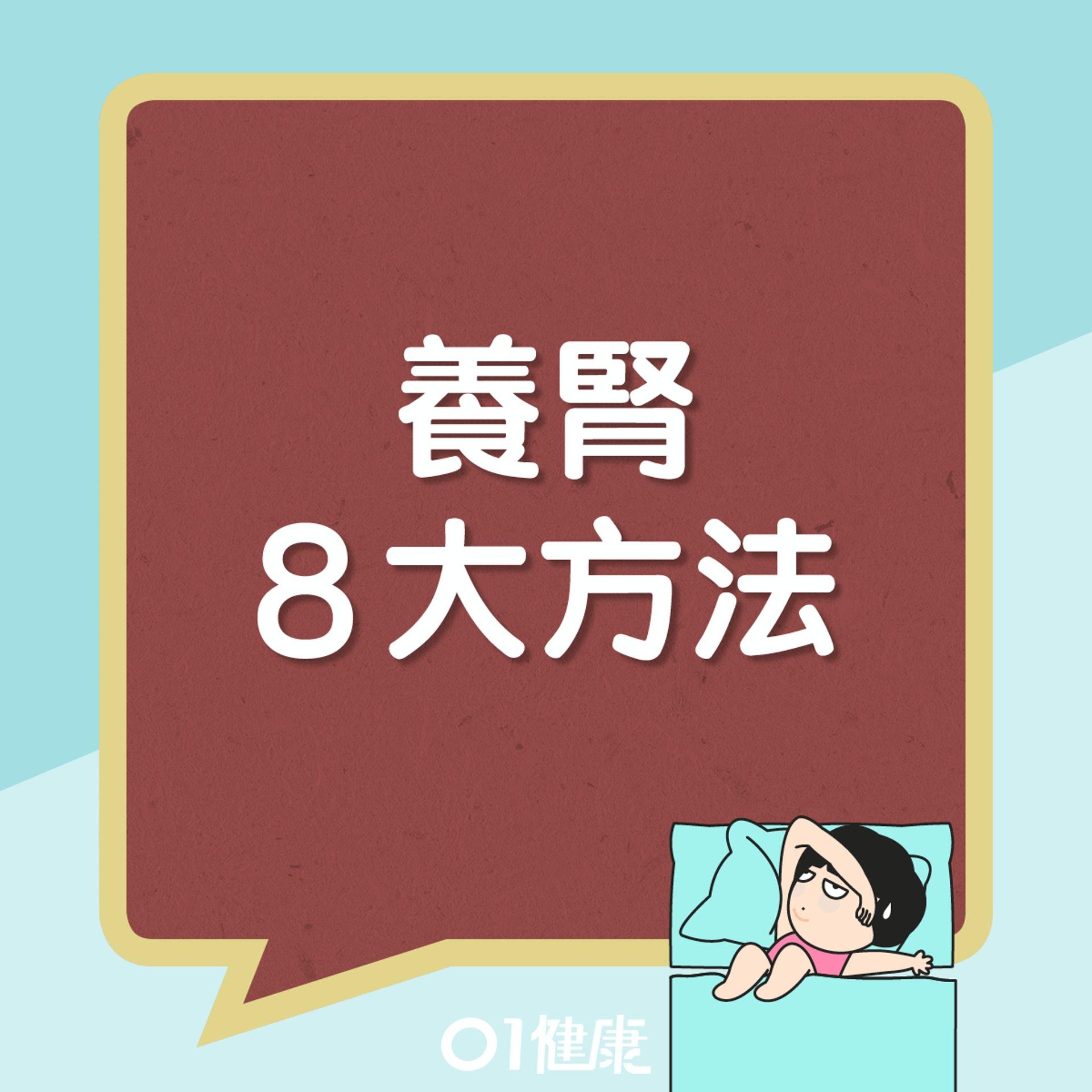 養腎的8個方法(01製圖)