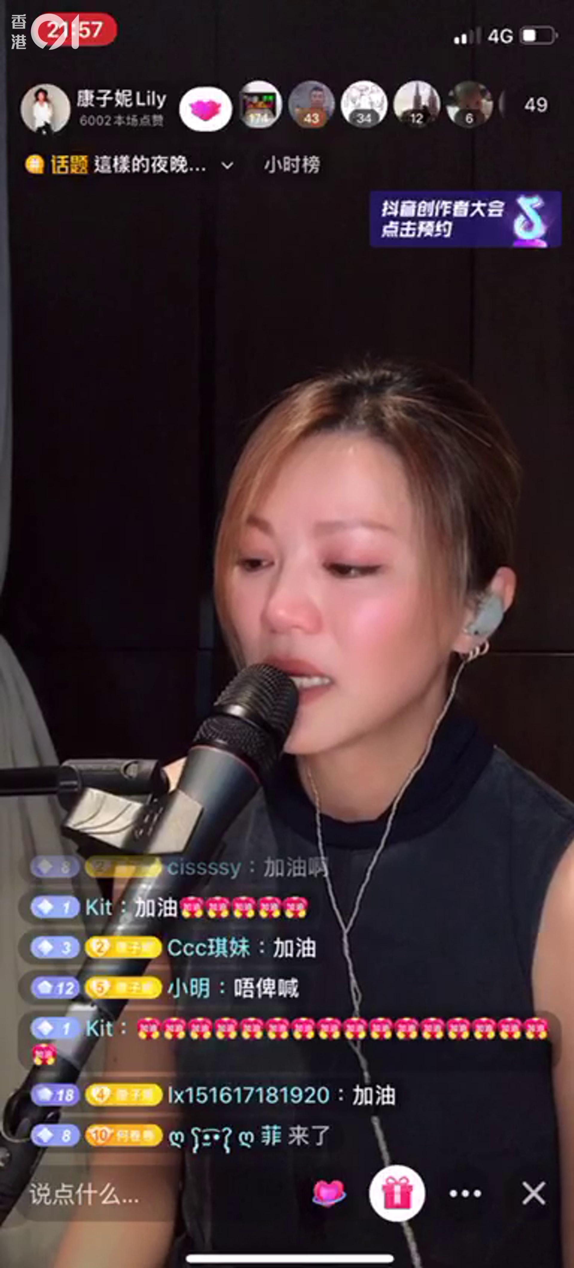 康子妮早前在抖音開Live時,親證離婚消息。(抖音截圖)
