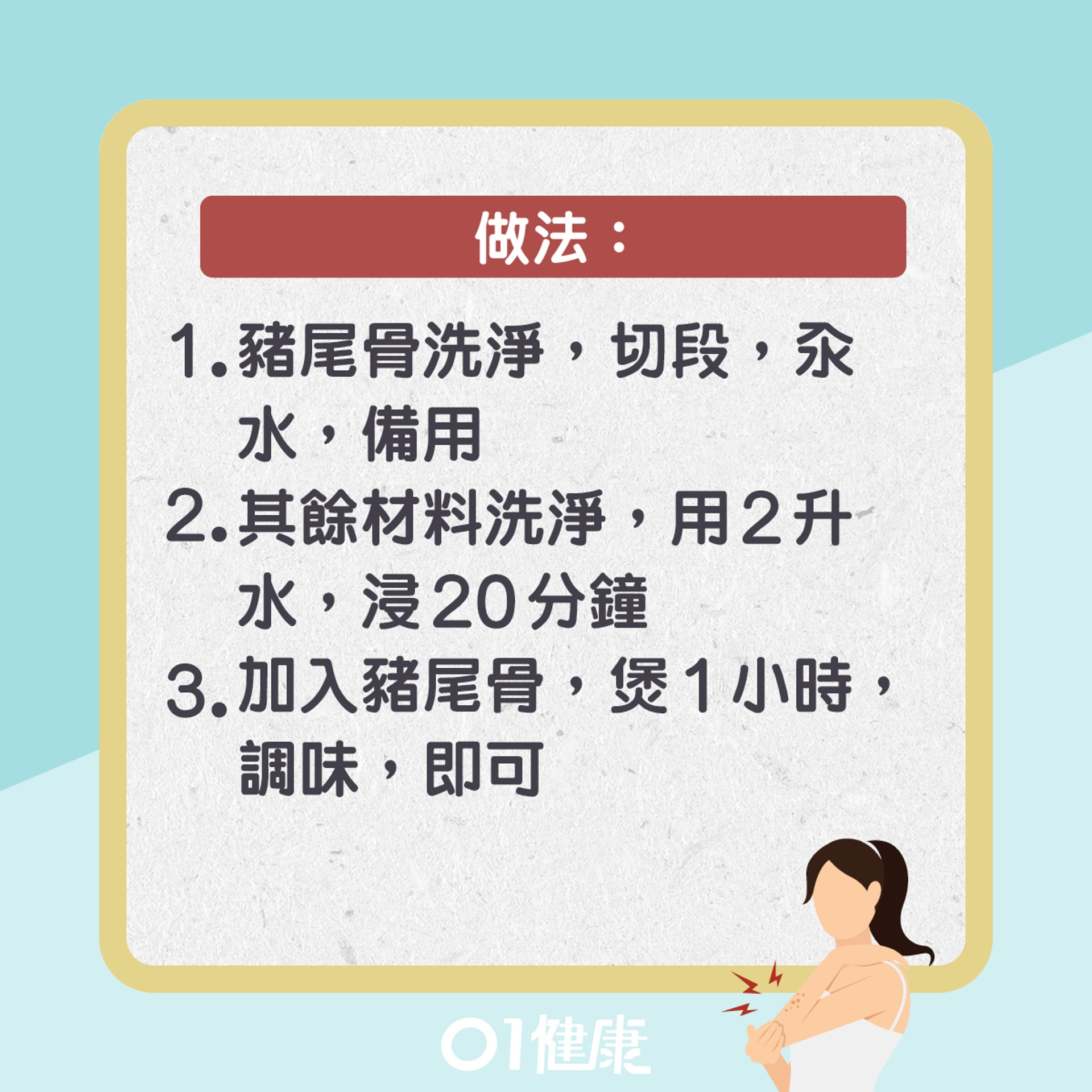 杜仲牛膝煲豬尾骨(01製圖)