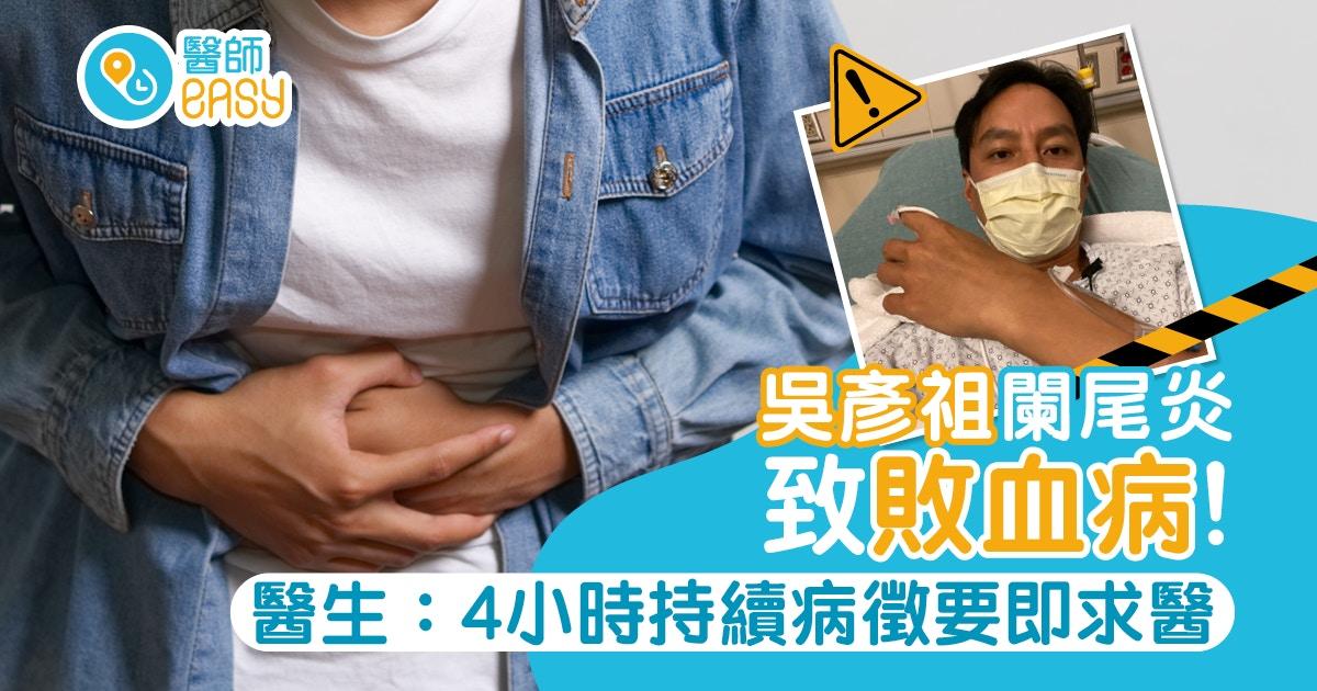 闌尾炎發作延誤治療隨時死 飲食後避免運動可預防僅屬謠言