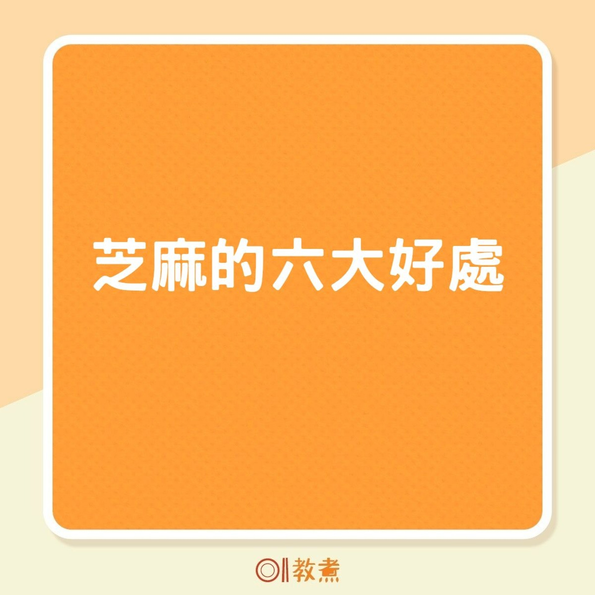 芝麻的六大好處(01製圖)