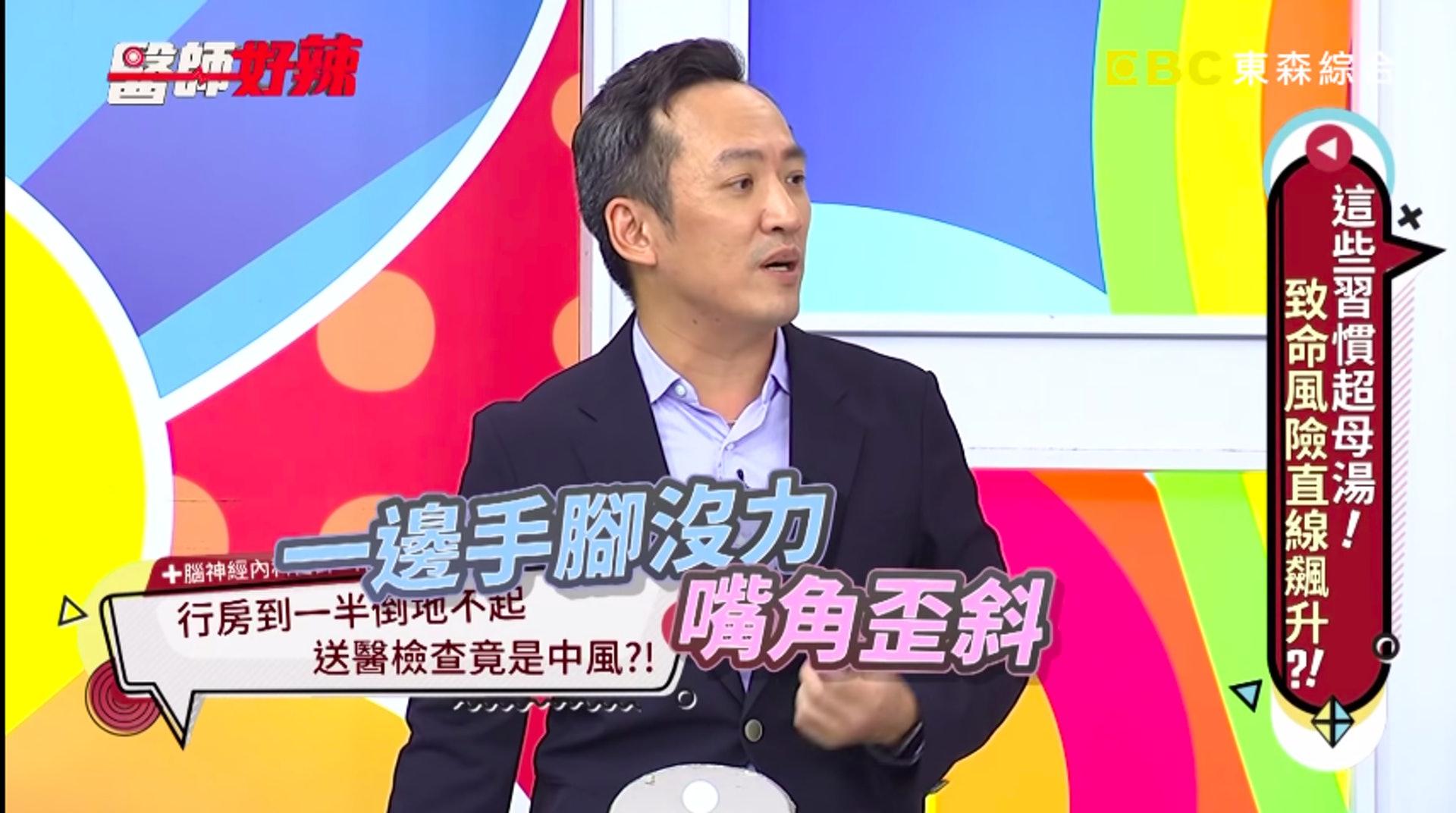 台灣醫生林志豪在節目《醫師好辣》中表示,這名男子送來急診時,意識不太清楚,一邊手腳沒力,嘴角歪斜,好像中風的症狀。(《醫師好辣》截圖)