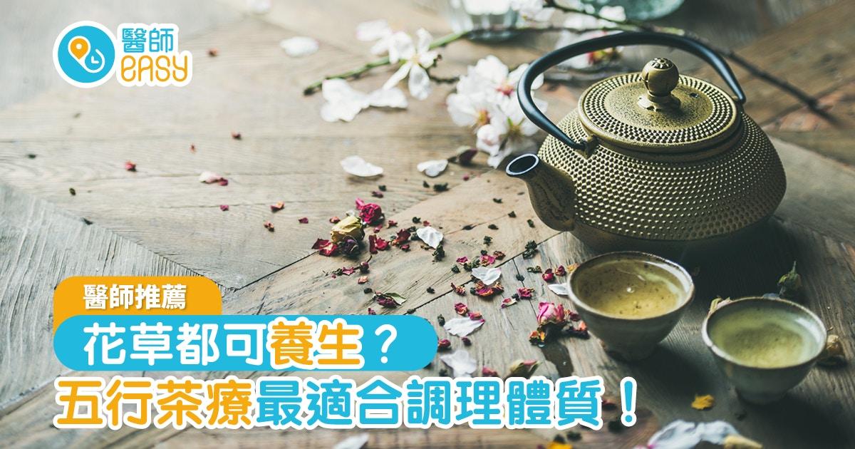 中醫拆解「茶療」迷思  持續飲用可調理體質、五臟平衡