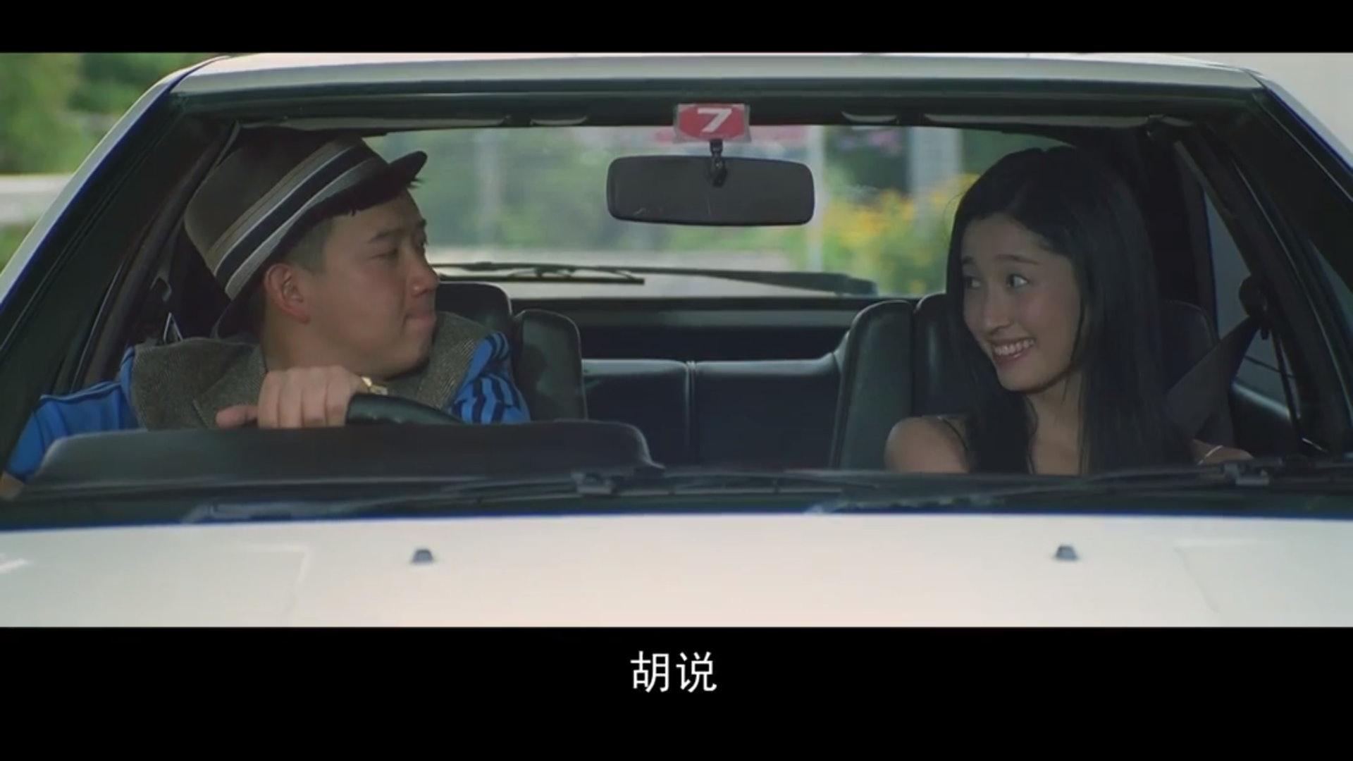 《頭文字D》中,杜汶澤乘機想帶田中千繪去時鐘酒店開心一下。(影片擷圖)