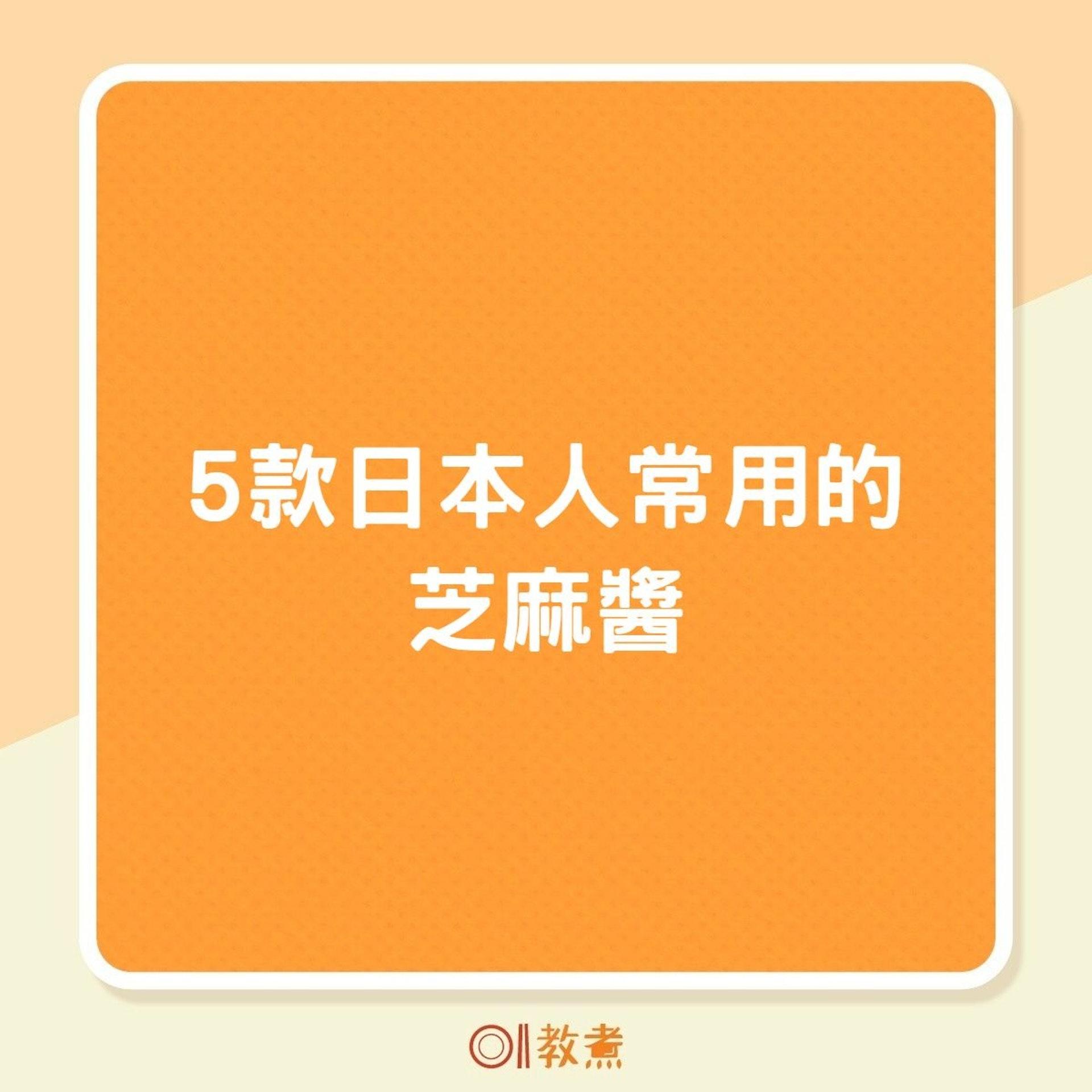 5款日本人常用的芝麻醬(01製圖)